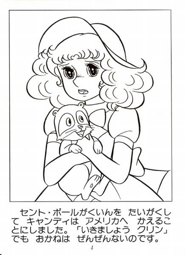 anime candy coloring pages - photo#24
