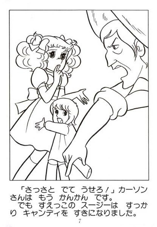 anime candy coloring pages - photo#4