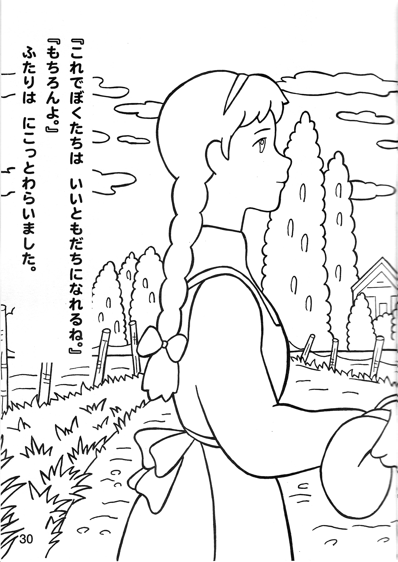 Anne Of Green Gables Coloring Pages - Democraciaejustica