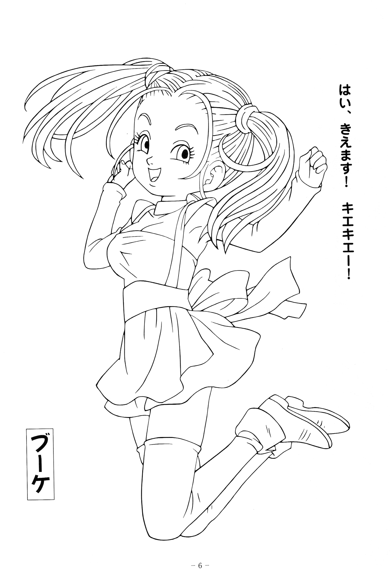 blue dragon coloring pages - photo#17