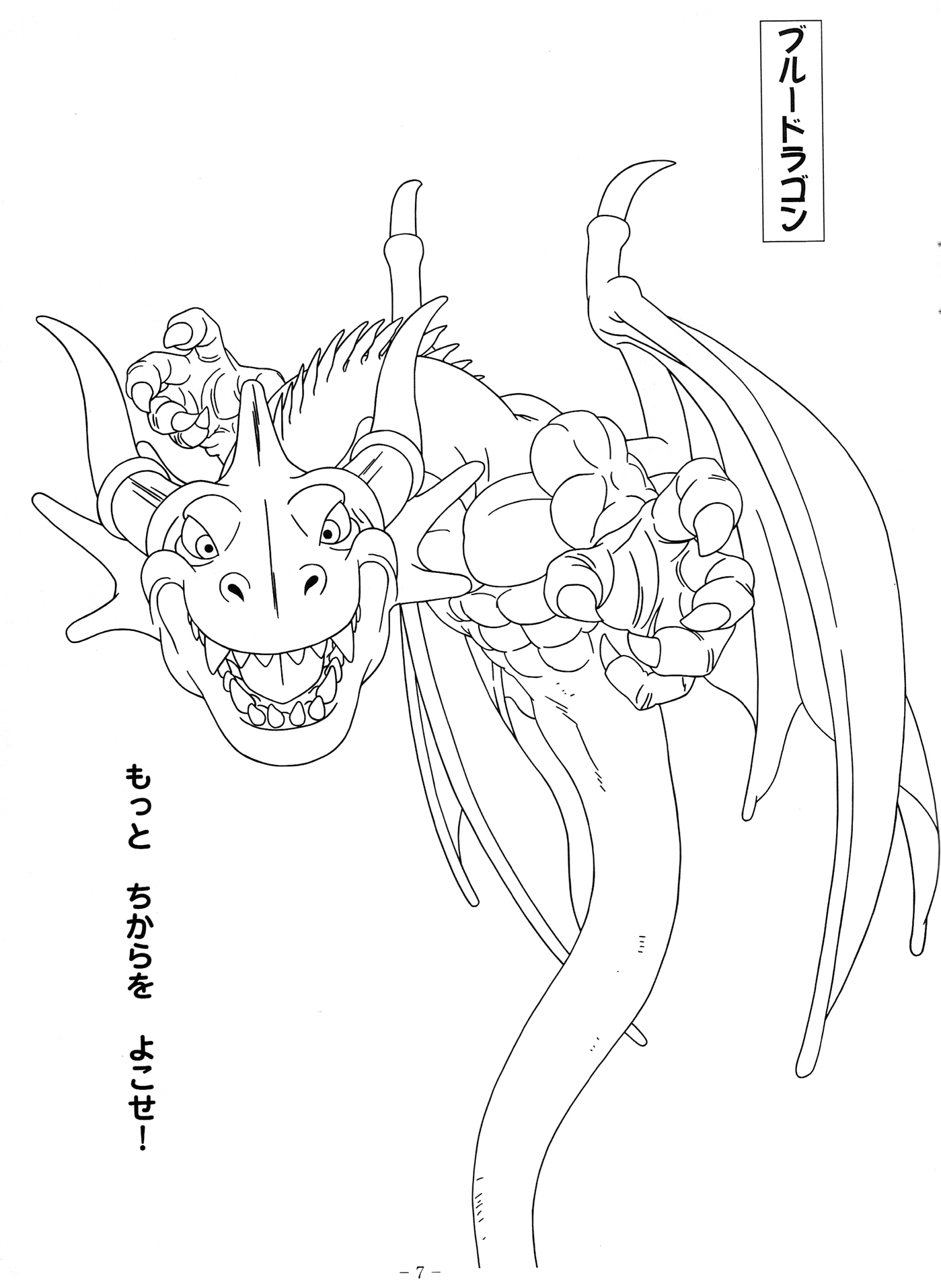 blue dragon coloring pages - photo#3