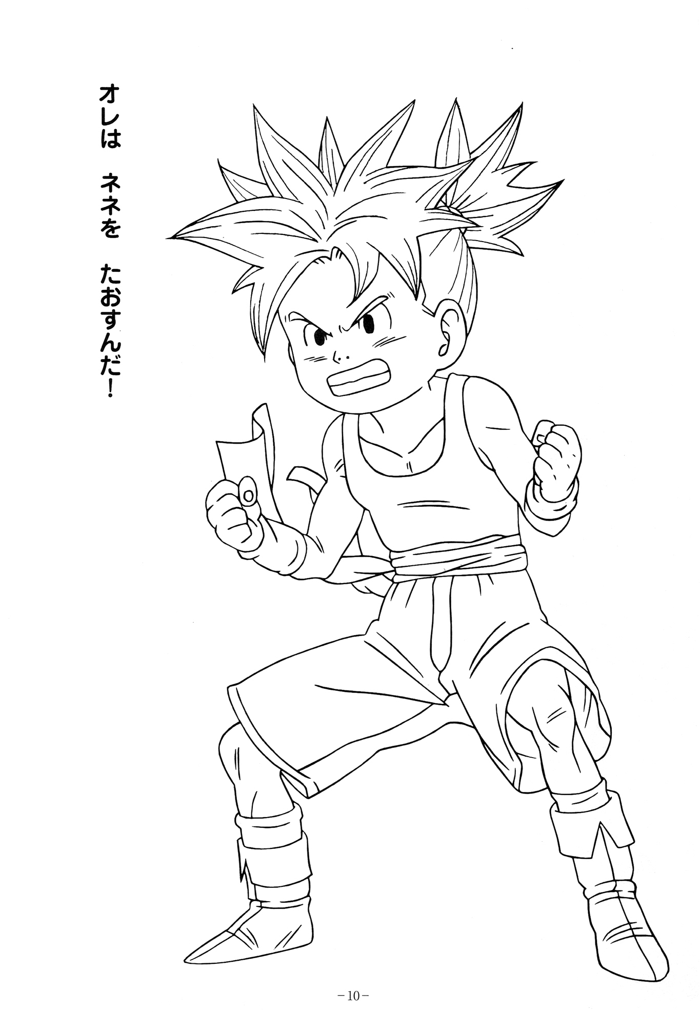 blue dragon coloring pages - photo#5