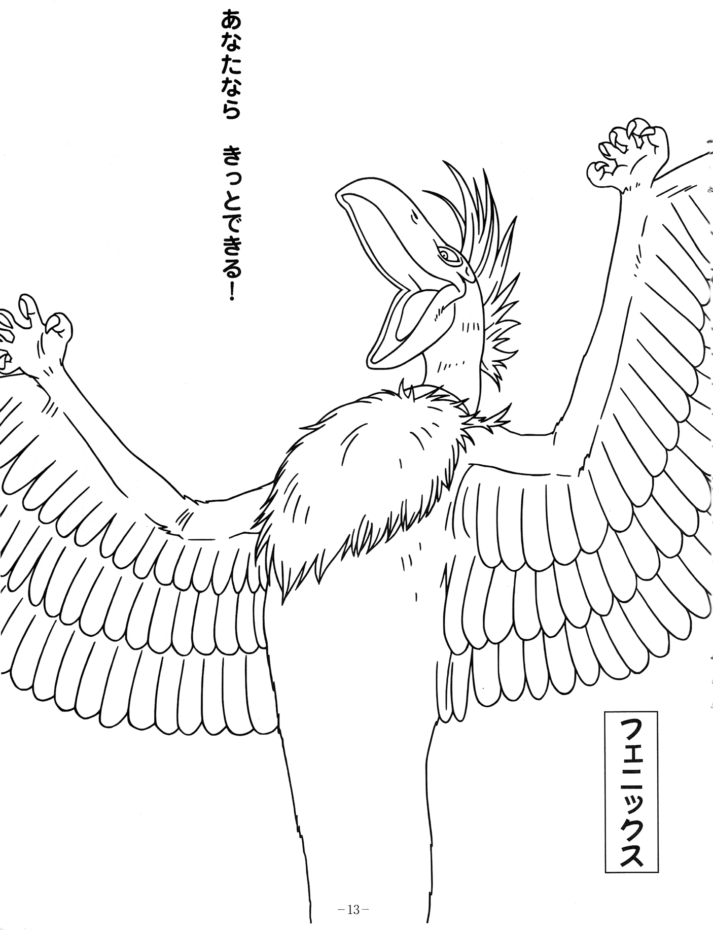 blue dragon coloring pages - photo#21