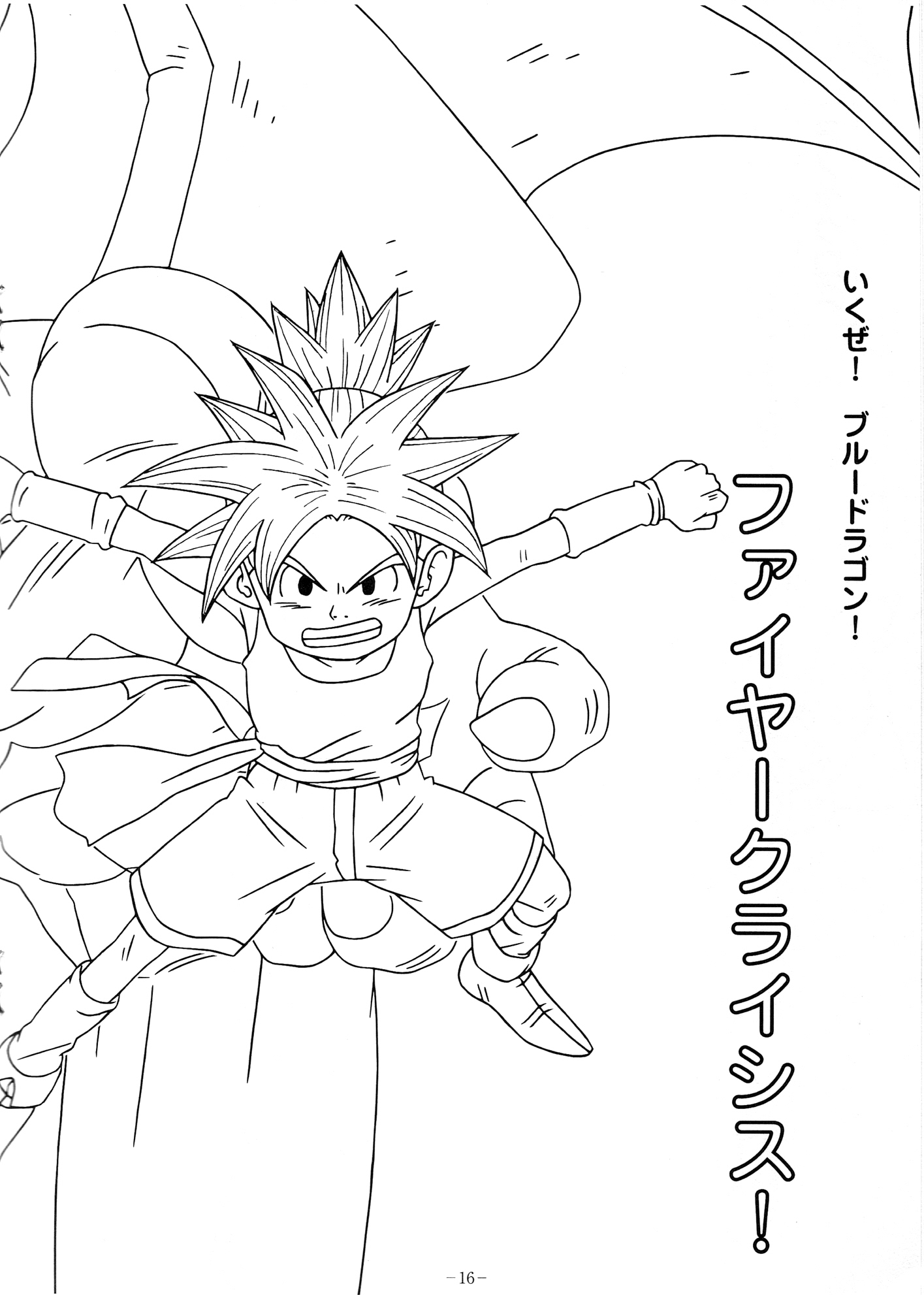 blue dragon coloring pages - photo#36