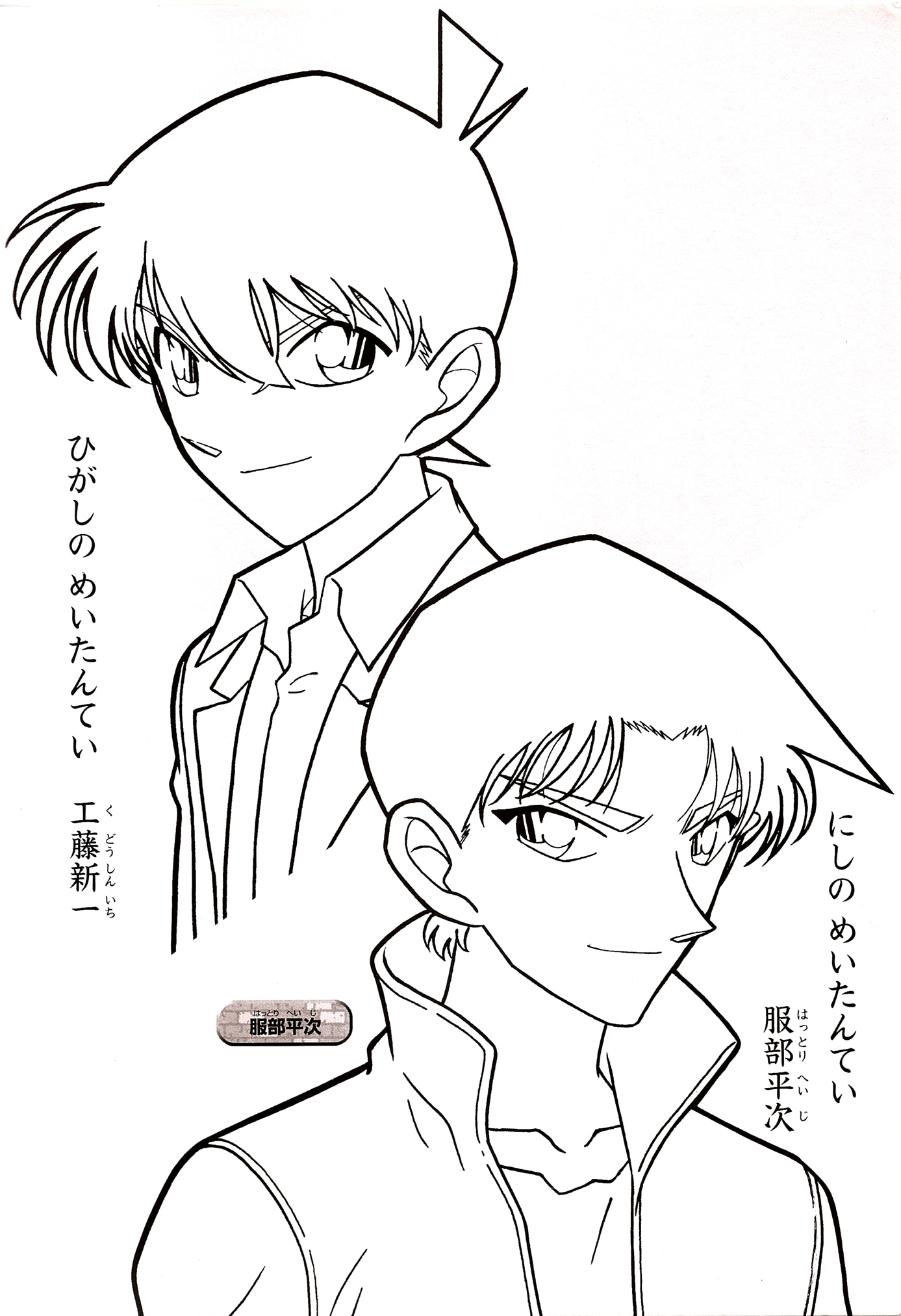 coloring pages of decetive - photo#24
