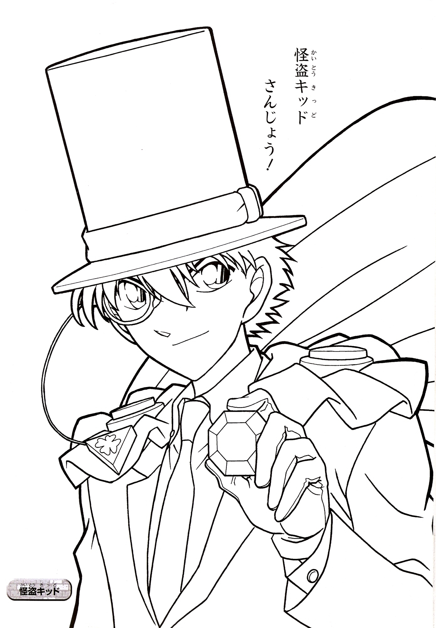 Detective Conan Shinichi Coloring Coloring Pages Detective Conan Coloring Pages