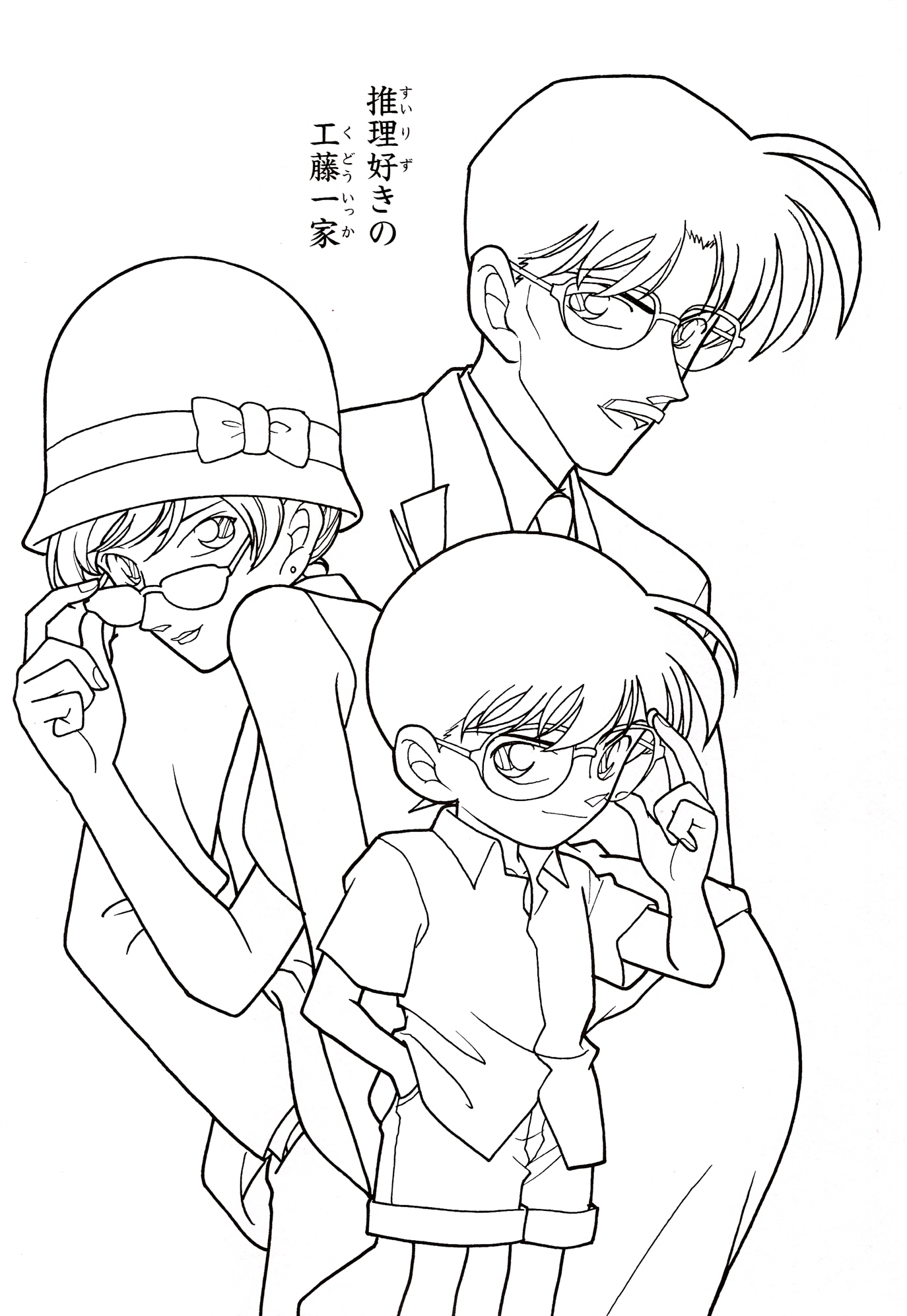 Free Coloring Pages Of Detective Conan Pages Detective Conan Coloring Pages