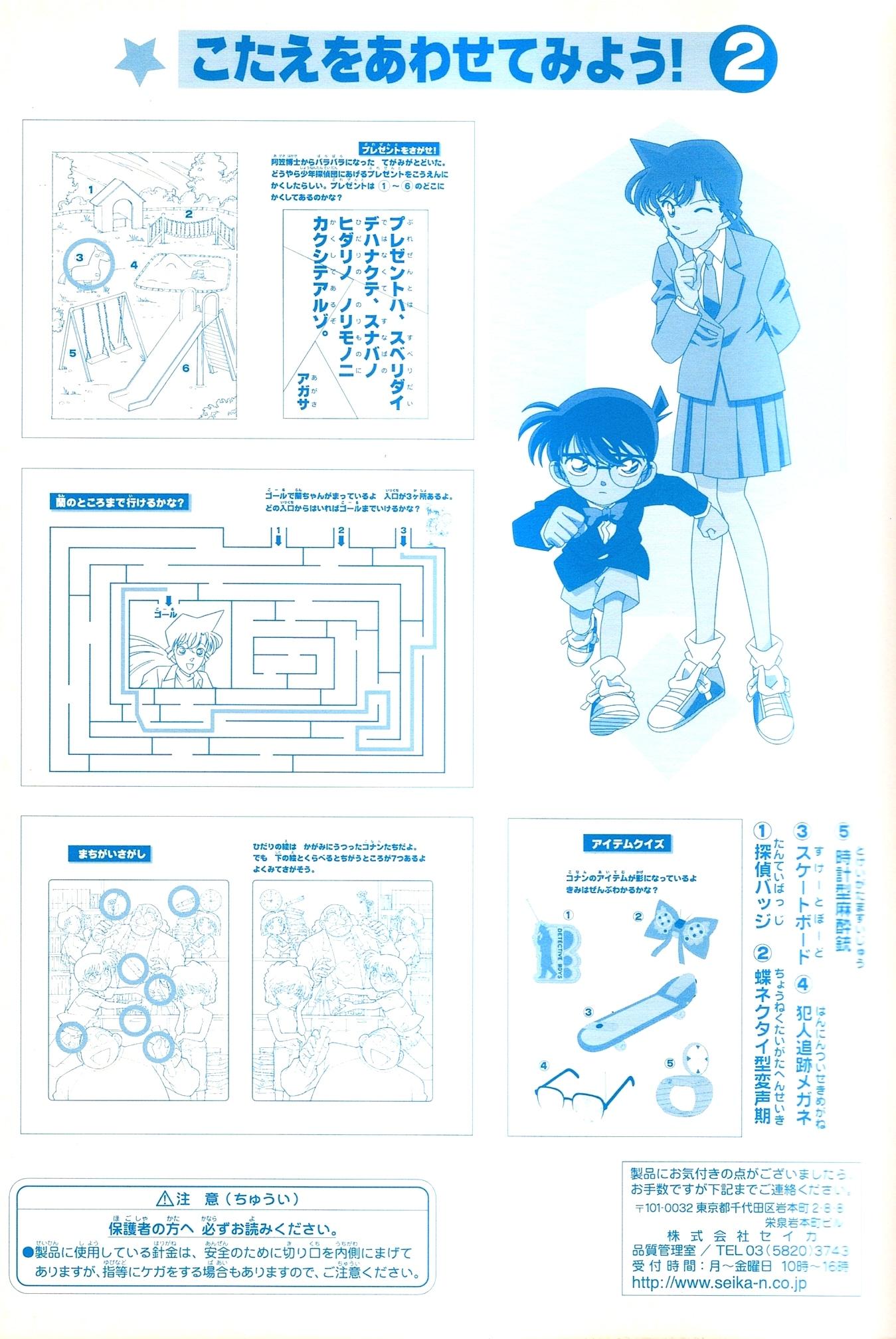 Conan Coloring Conan Coloring Book036 Jpg
