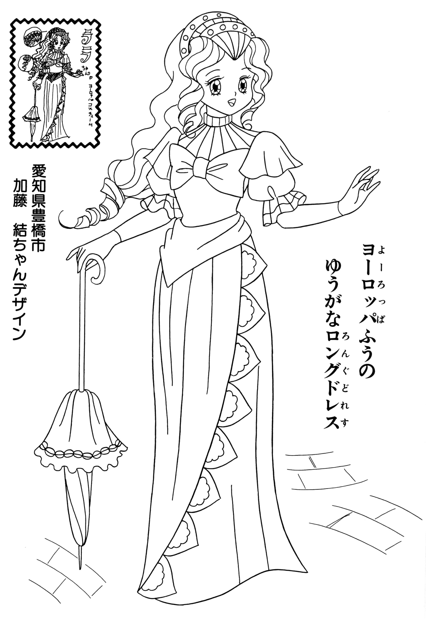 Japanese princess coloring pages - 89 Best Images About Japanese Anime Coloring Page On Pinterest Dibujo Coloring For Adults And Vintage