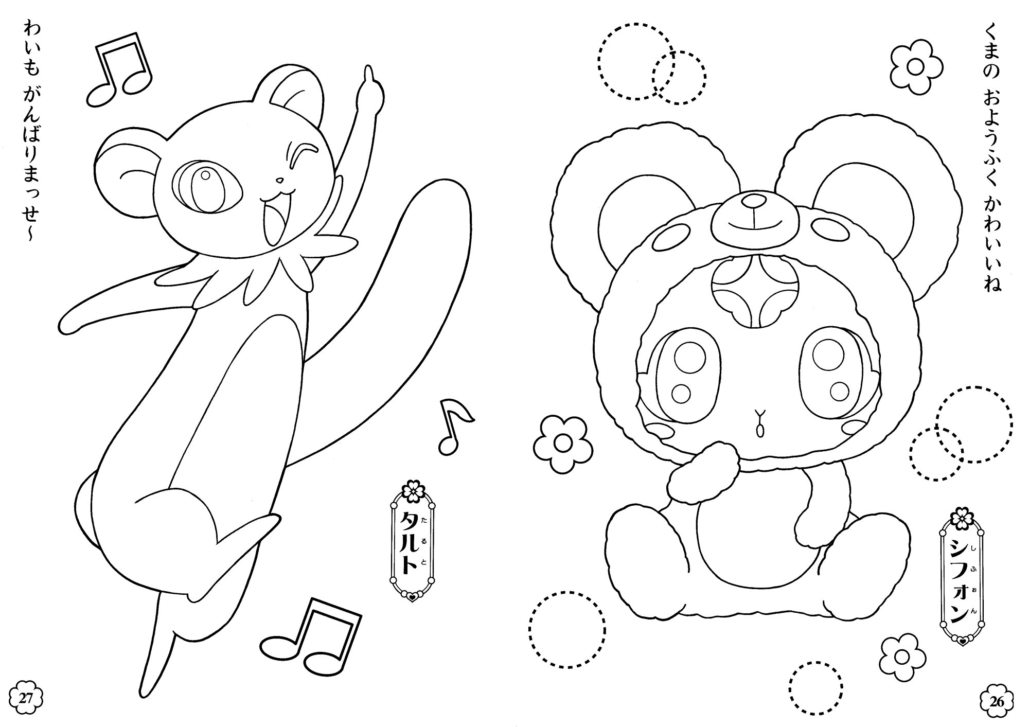 oasidelleanime precure coloring pages - photo #18