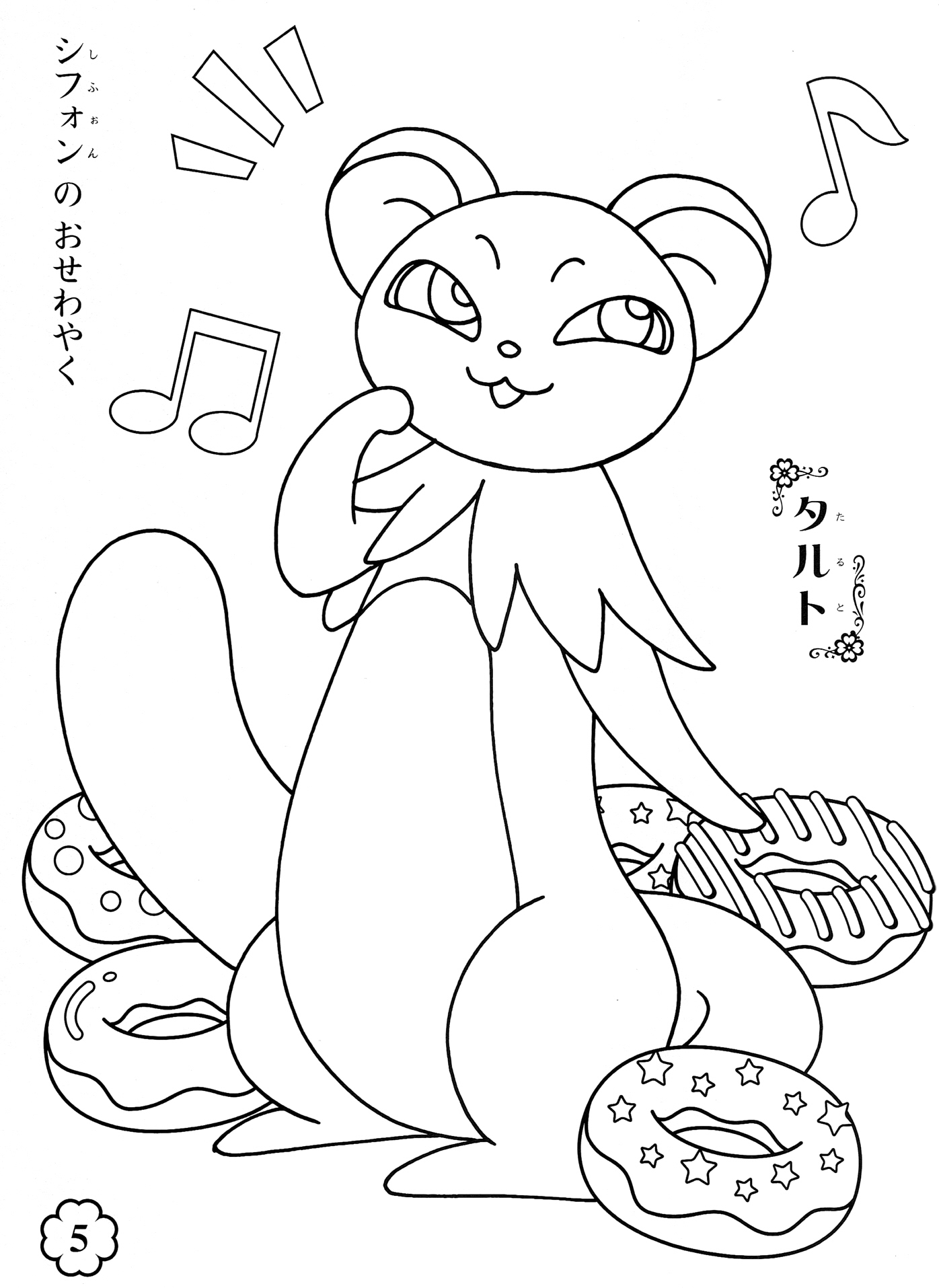 fresh coloring pages - photo#19