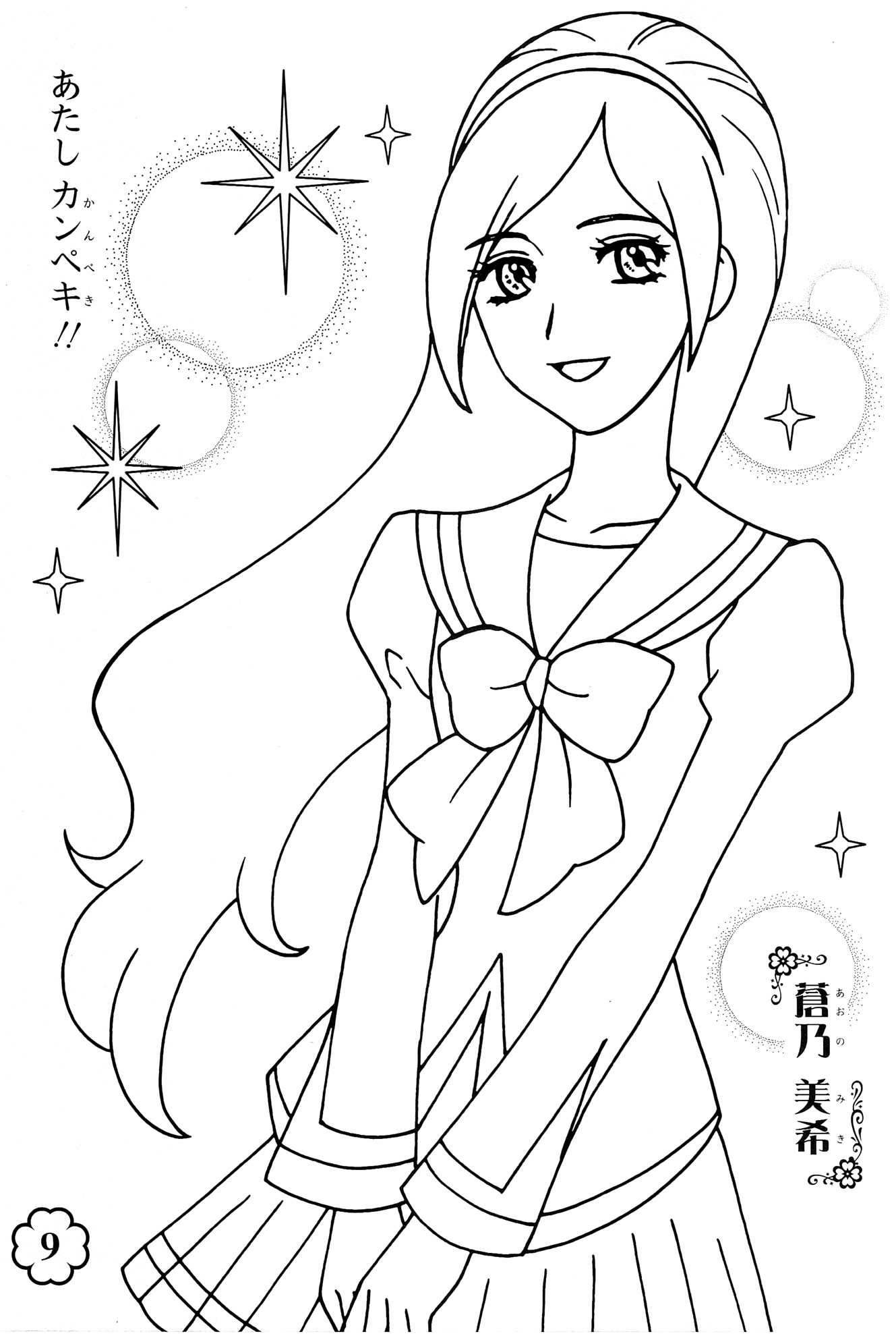 Pretty Little Liars Coloring Pages To Color Coloring Pages Pretty Coloring Pages