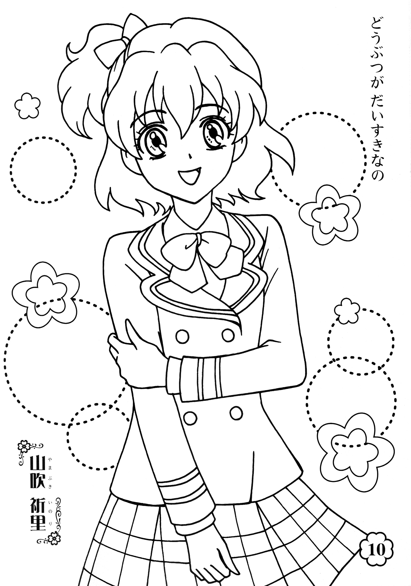 fresh coloring pages - photo#10