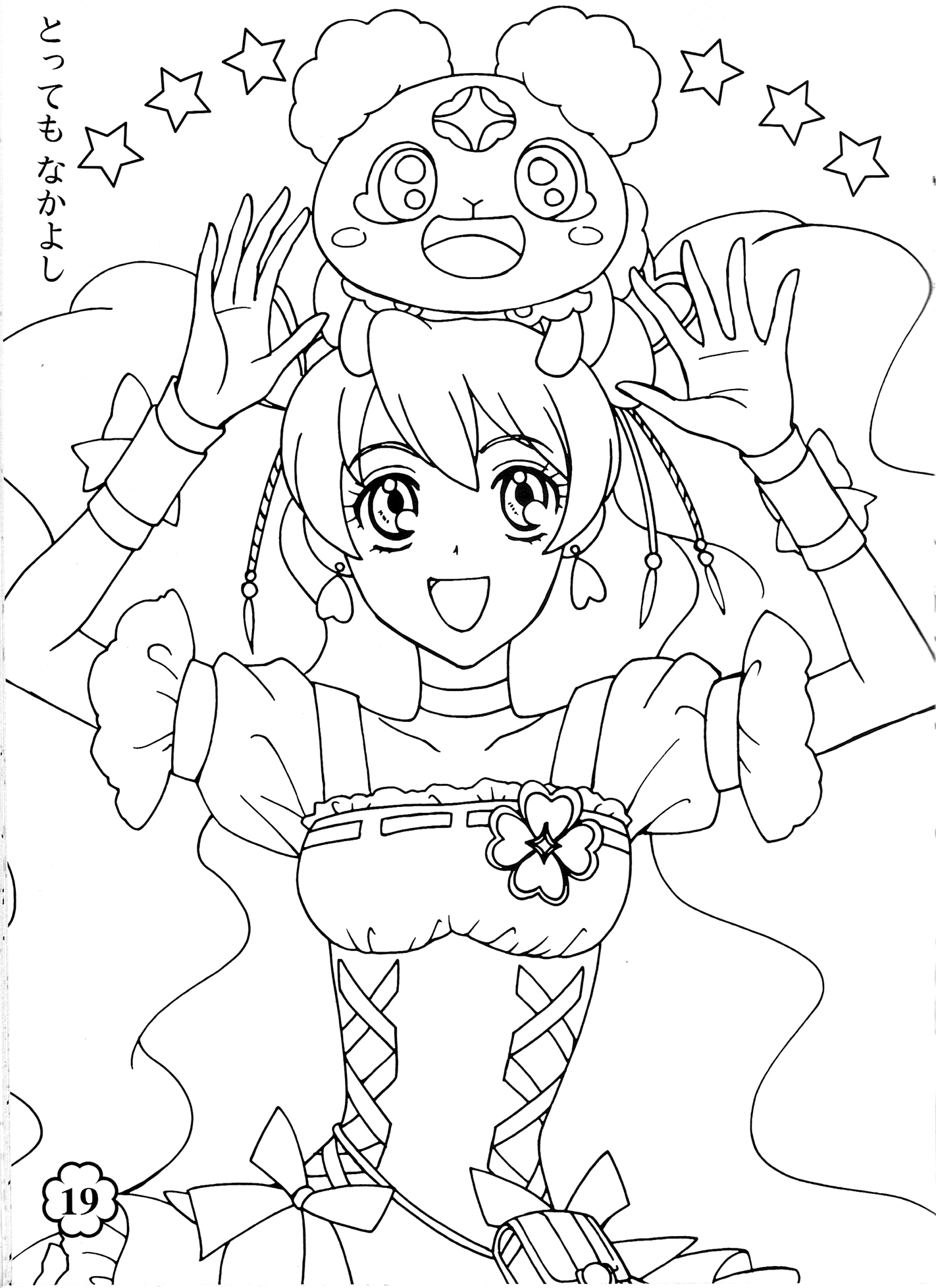 Free Coloring Pages Of Fresh Precure Pretty Coloring Pages