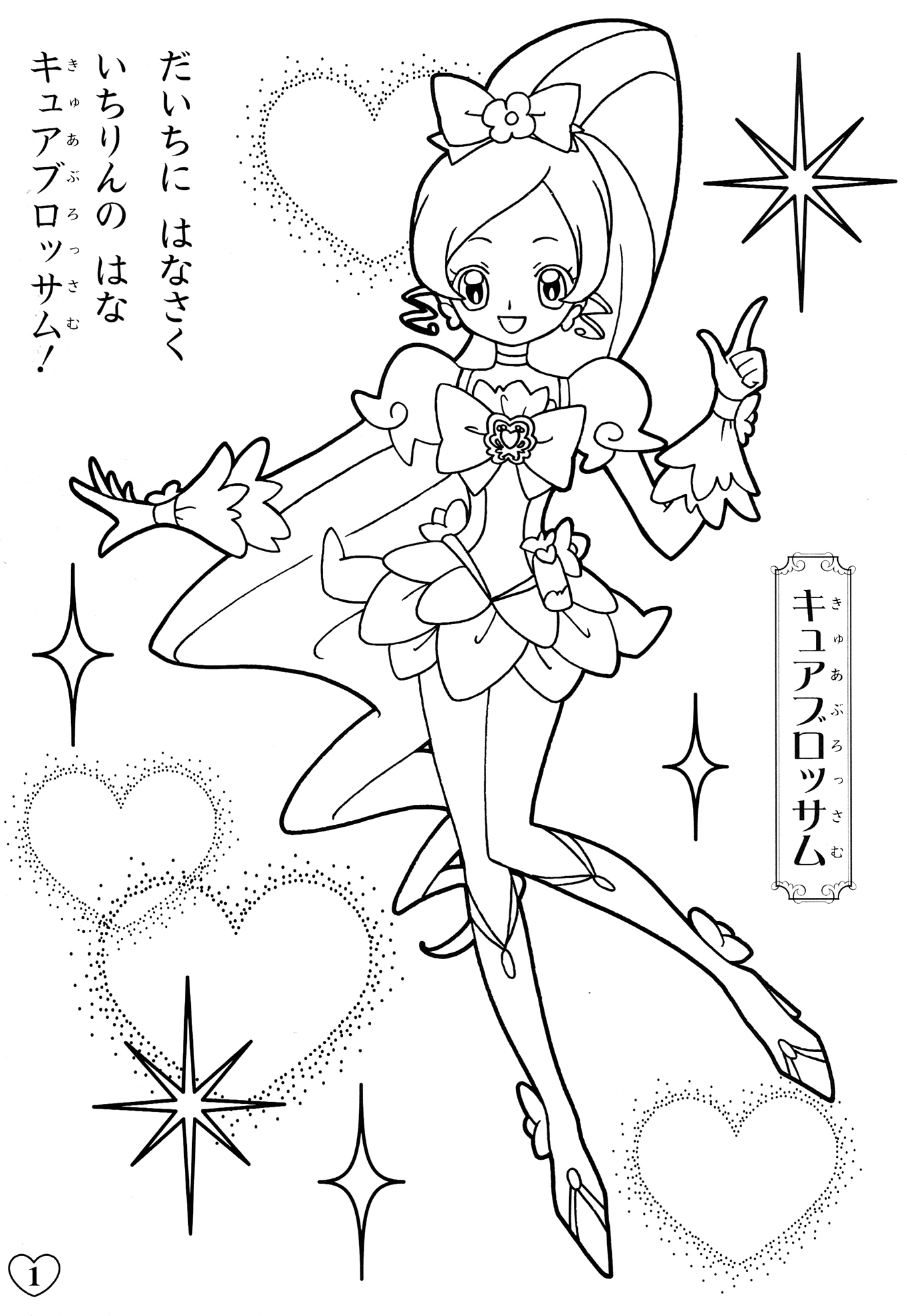 oasidelleanime precure coloring pages - photo #16