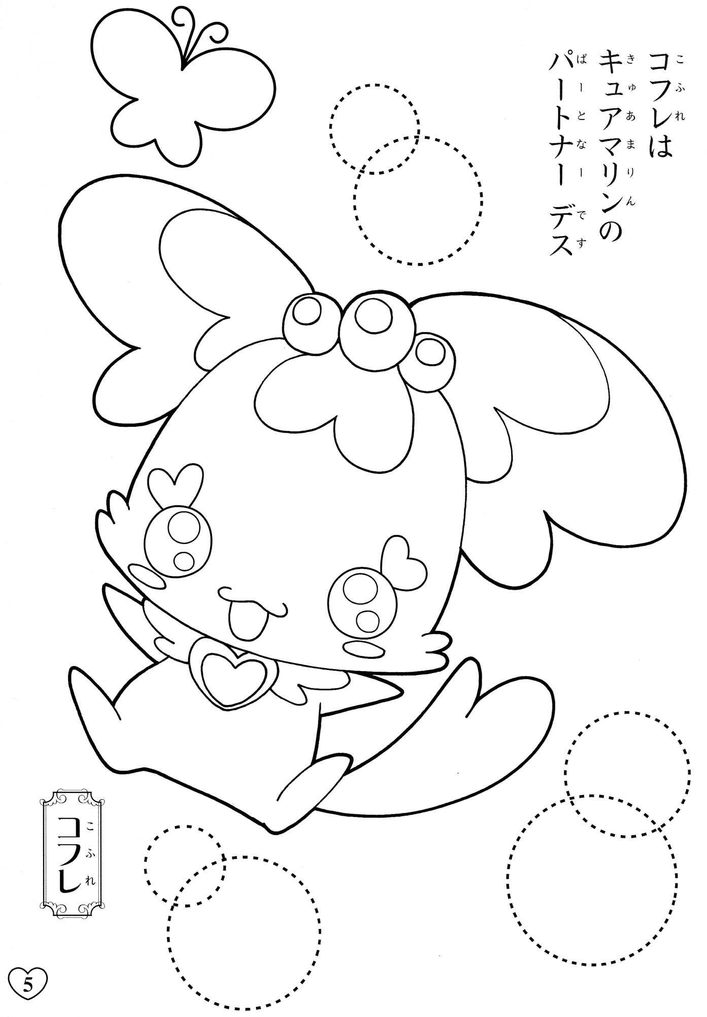 oasidelleanime precure coloring pages - photo #32