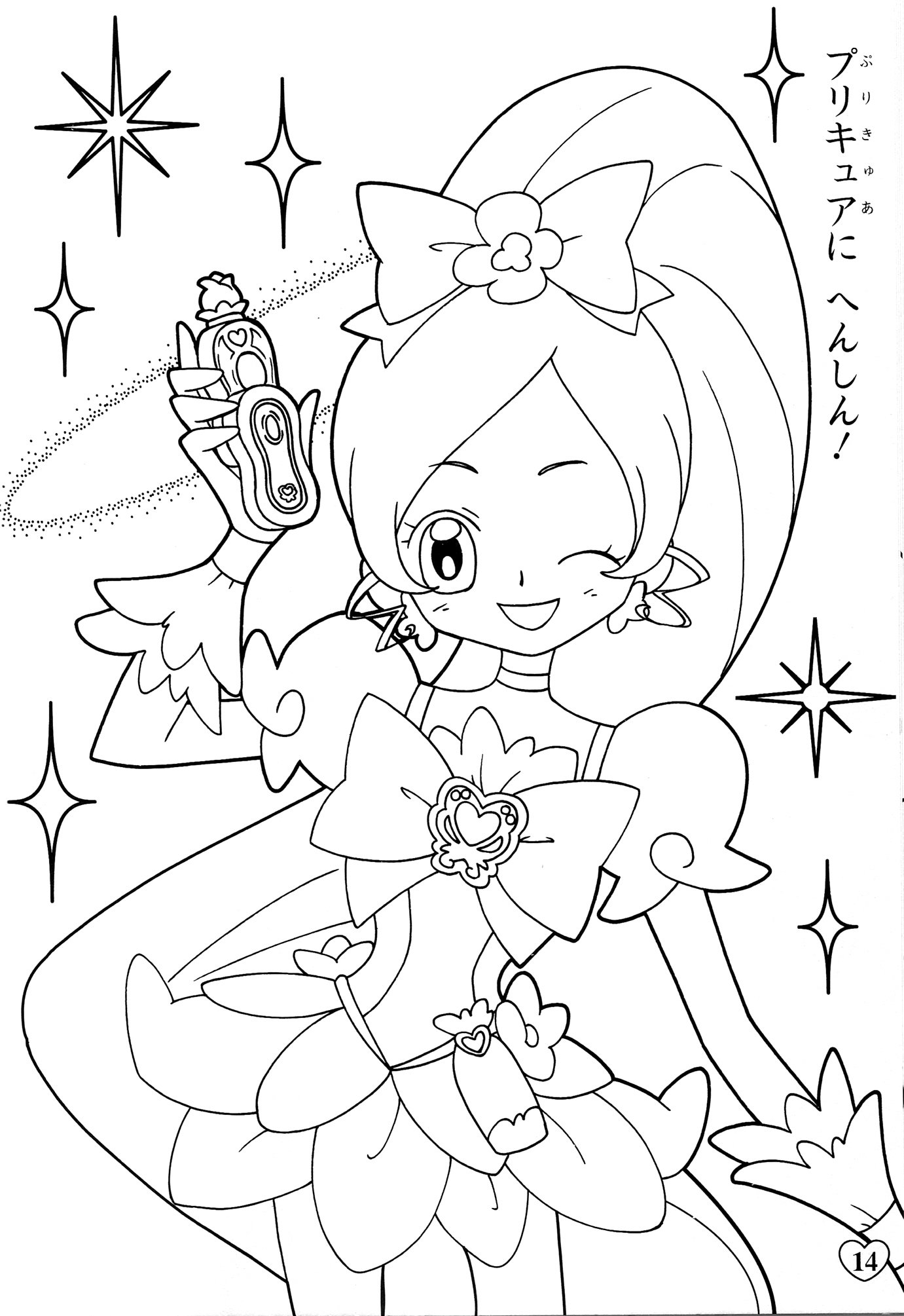fresh coloring pages - photo#18