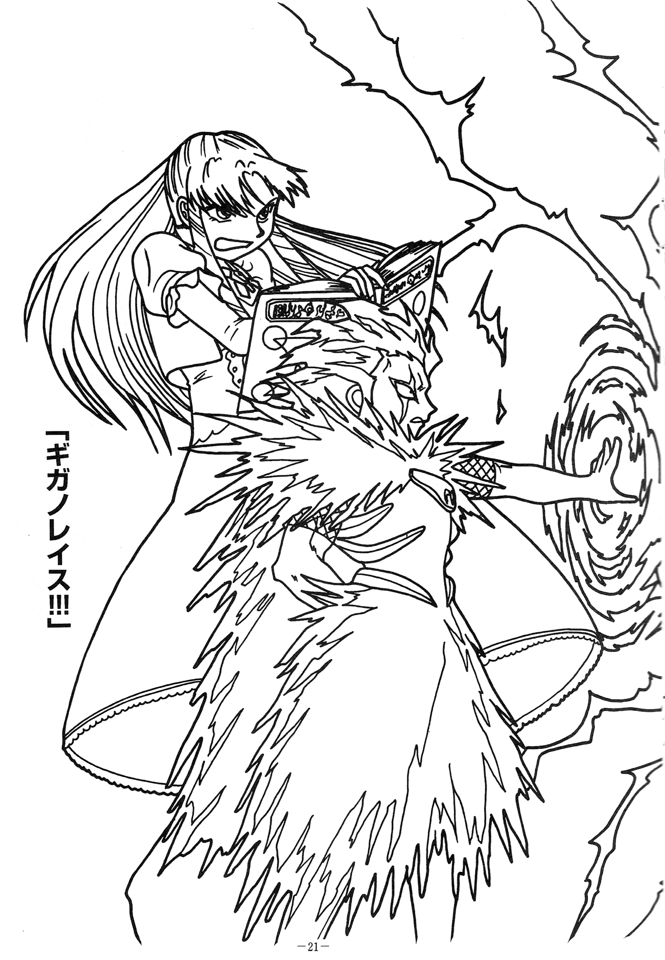 zatch bell coloring pages | Coloring Page No Gossip Coloring Pages