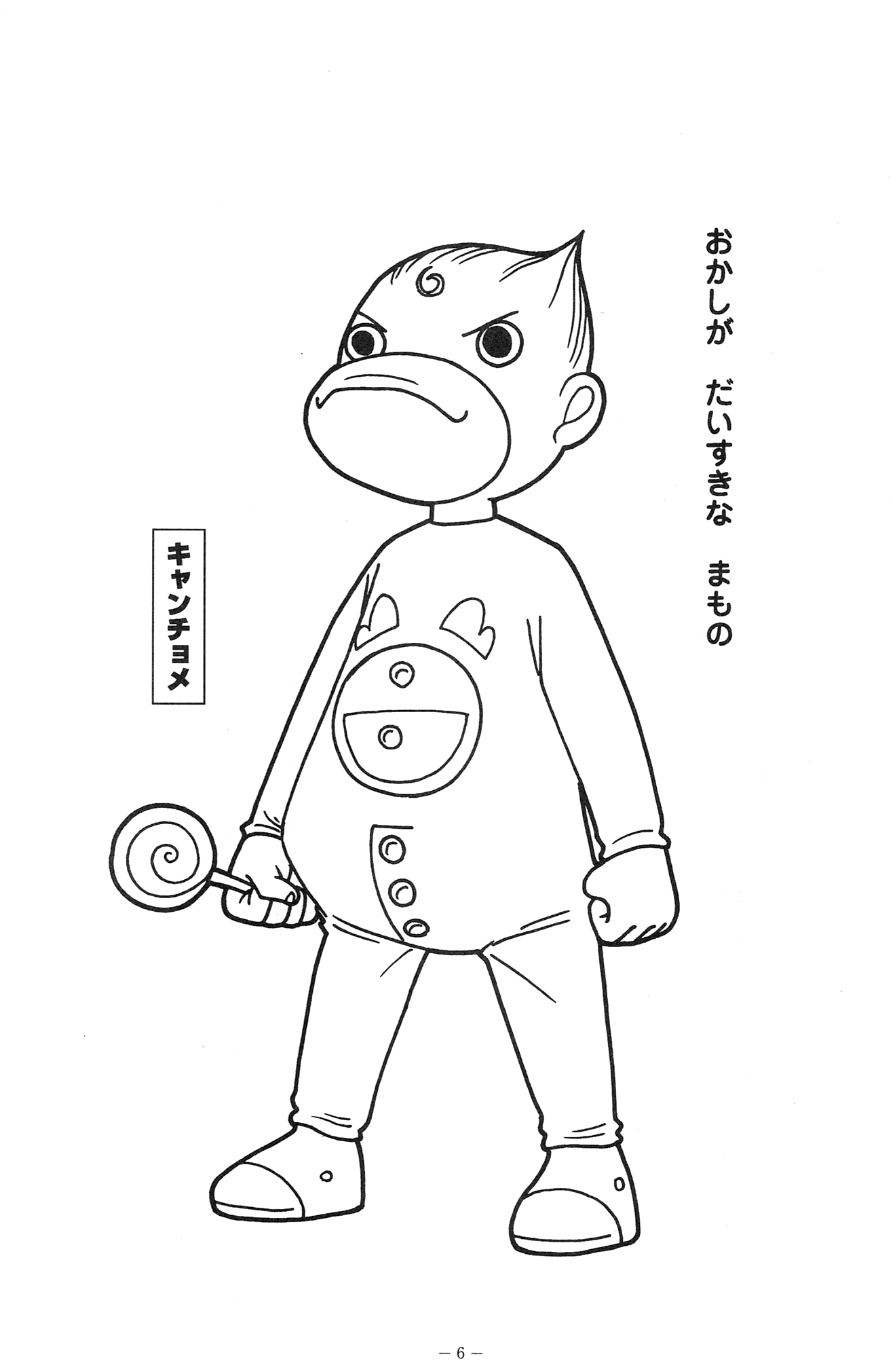 zatch bell coloring pages | Coloring Book Carnival Decorations Coloring Pages