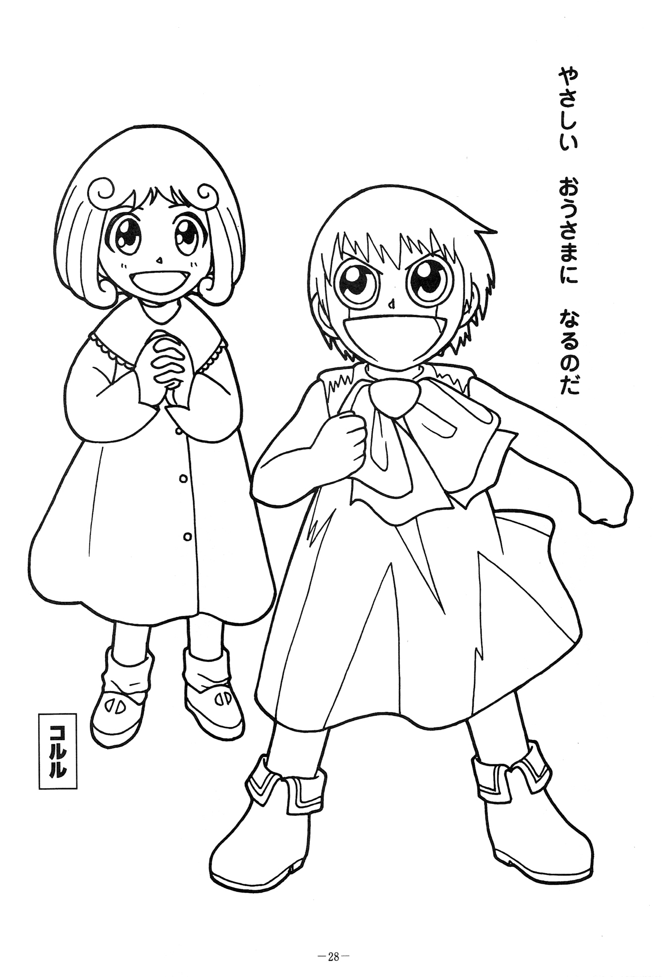 zatch bell coloring pages | Immagini da colorare - Gashbell