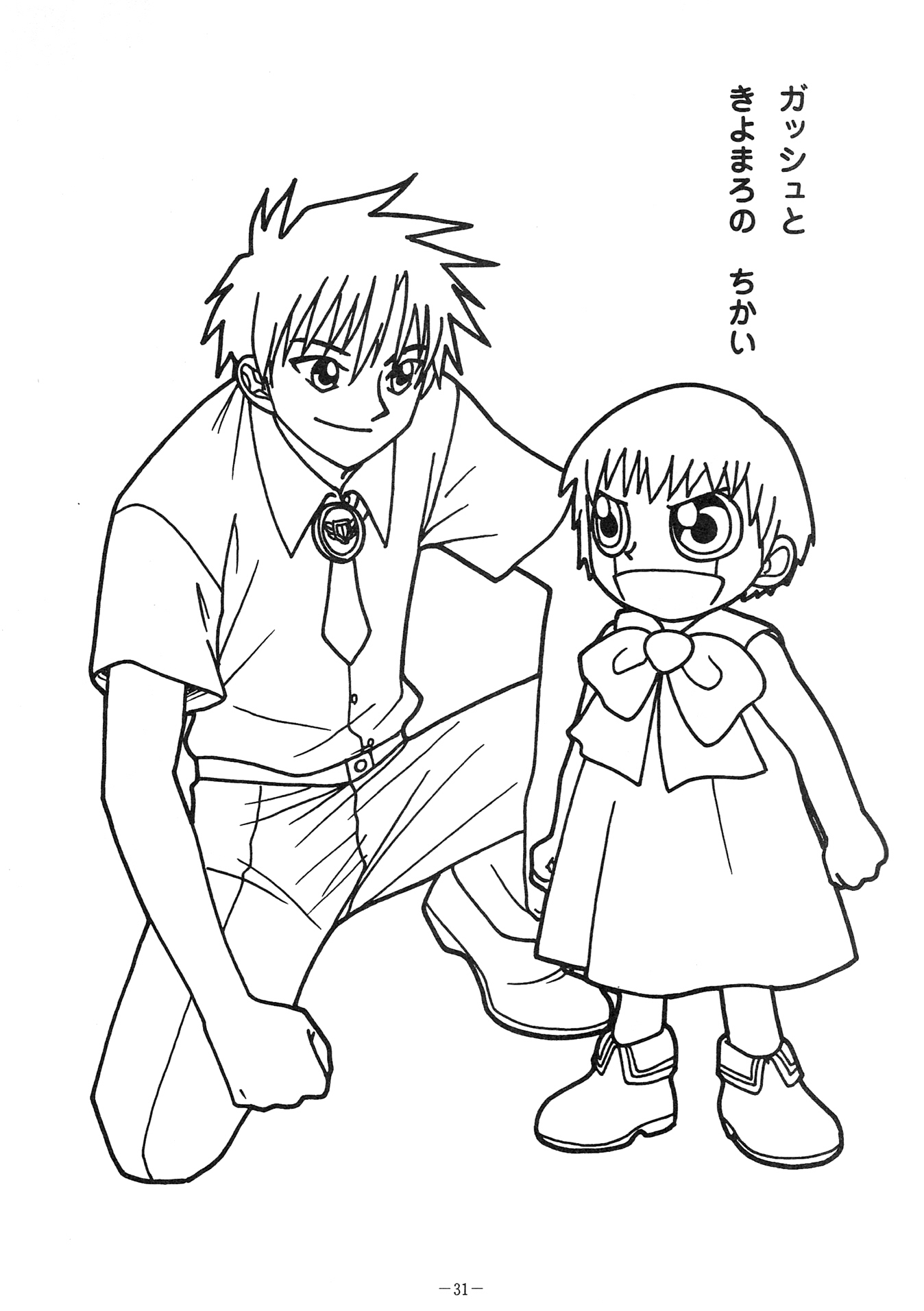 Anime Couple Outline Coloring Pages