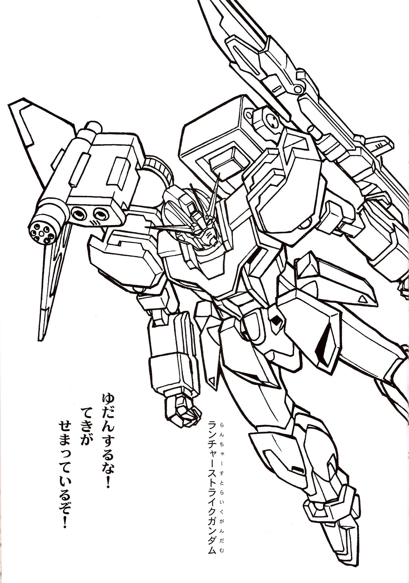 Gundam coloring pages for Gundam wing coloring pages