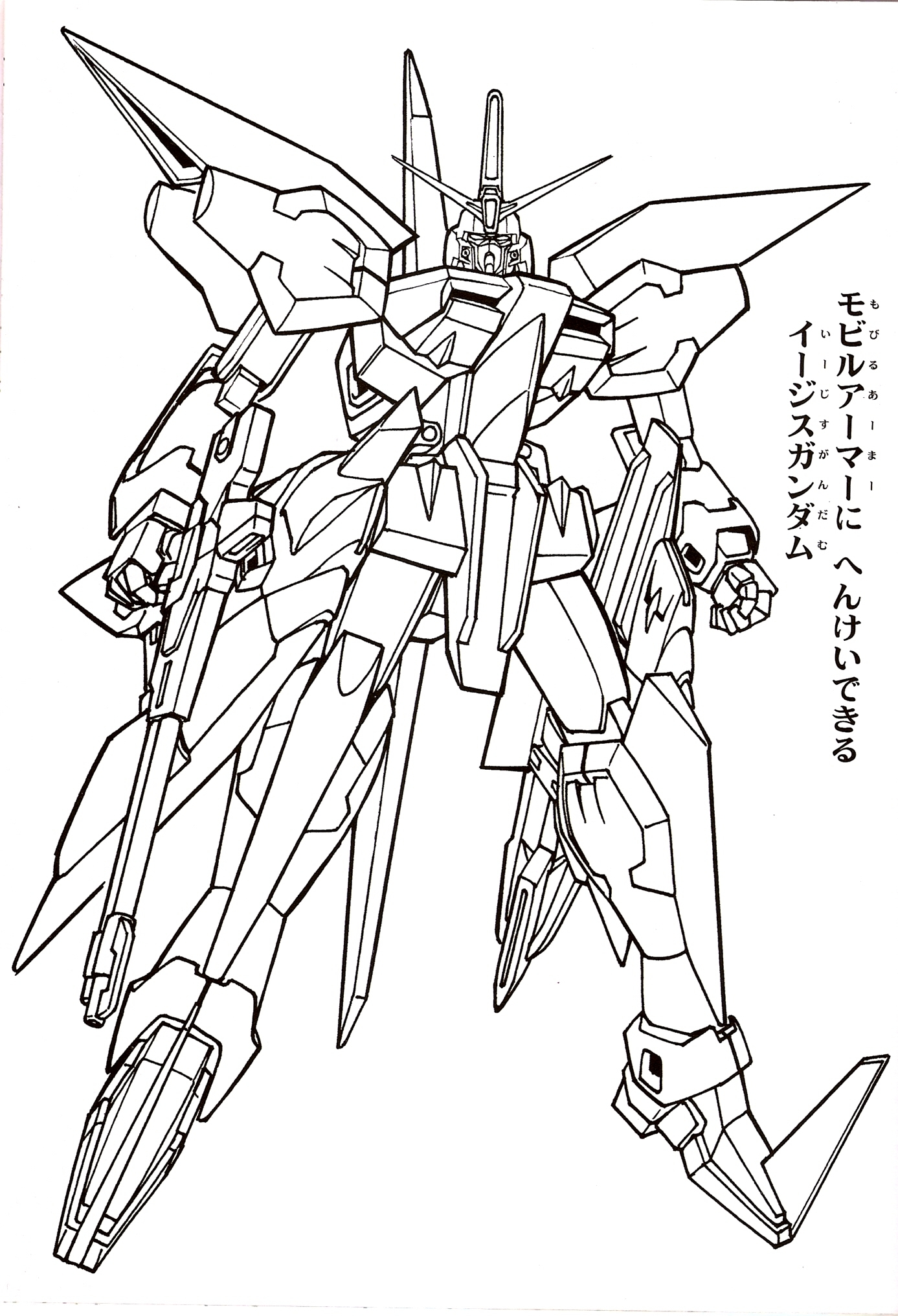 G Gundam Coloring Pages