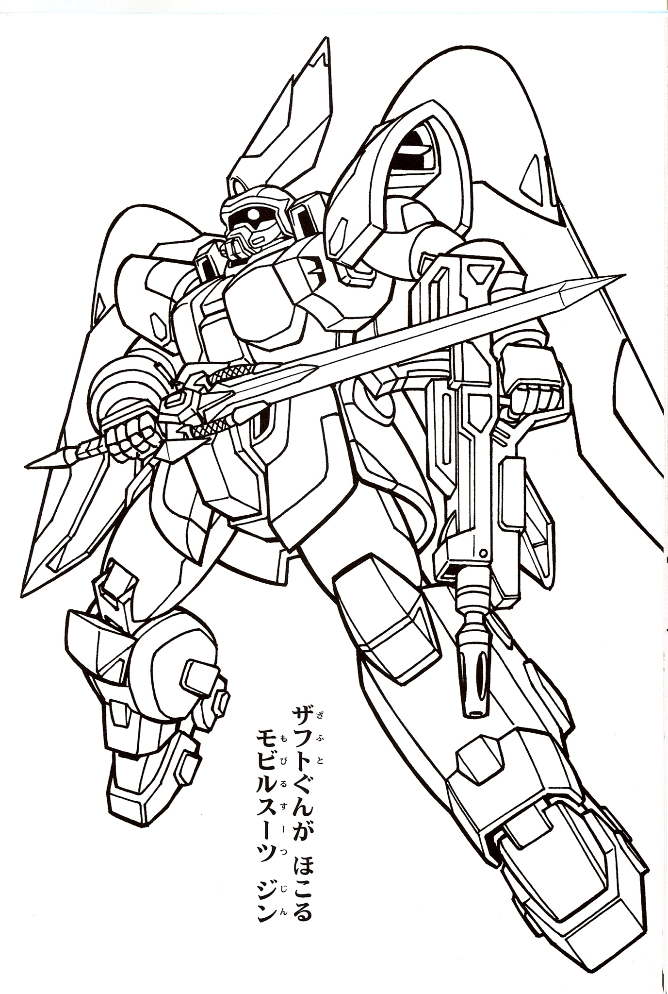 g gundam coloring pages - photo #31