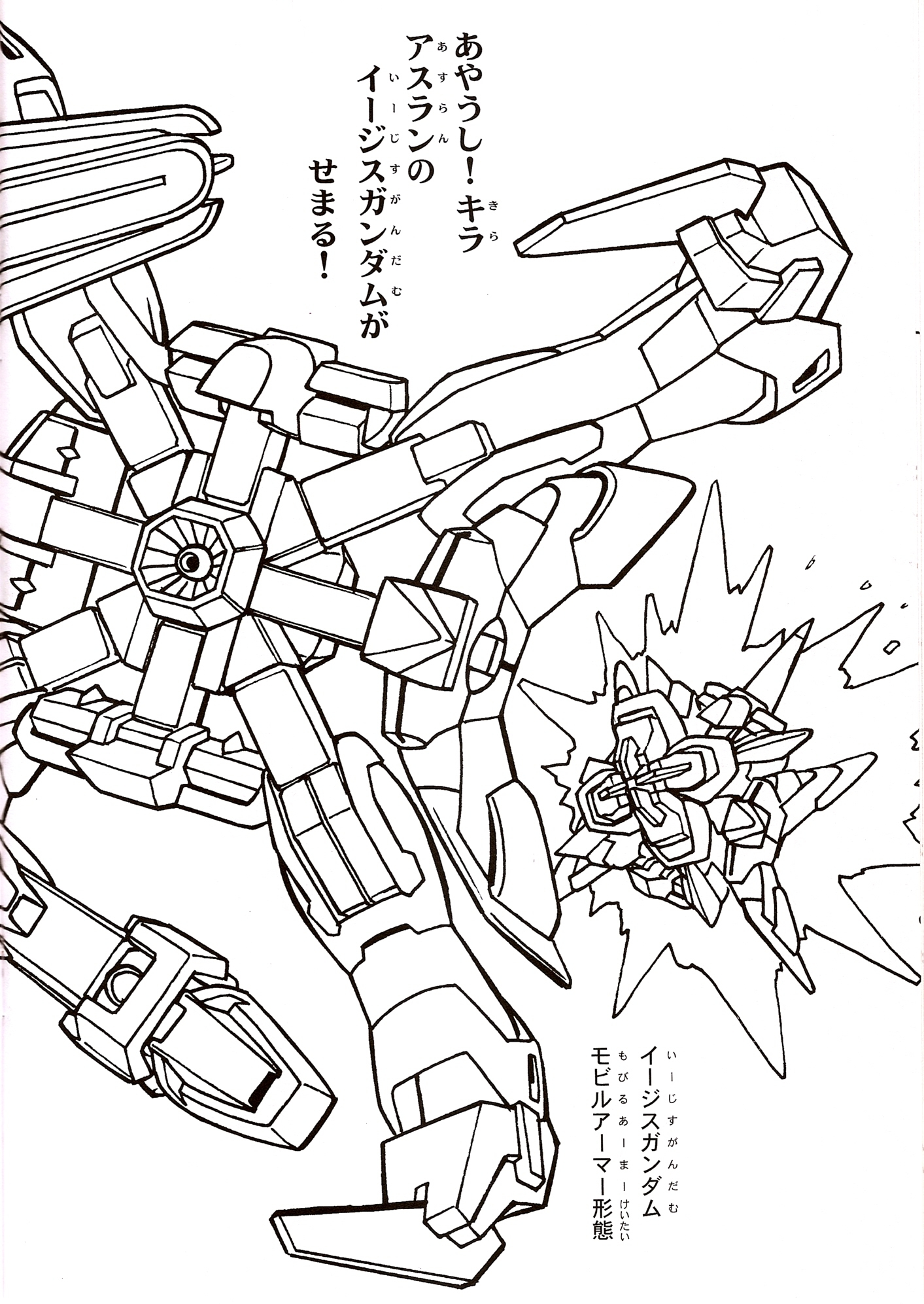 g gundam coloring pages - photo #38