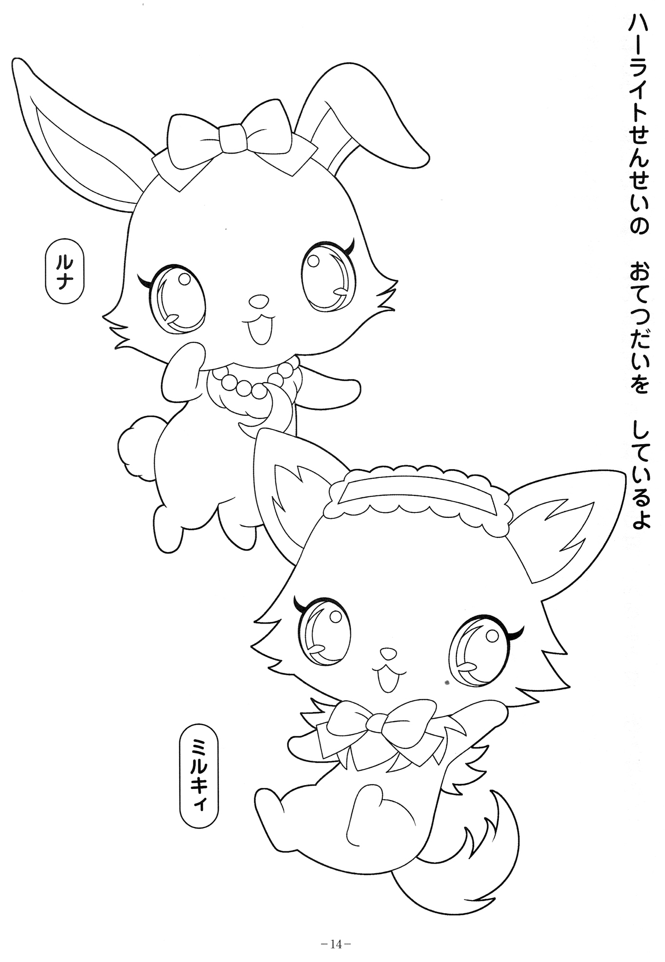 Jewel Pet Coloring Pages : ぬりえランド 無料 : 無料