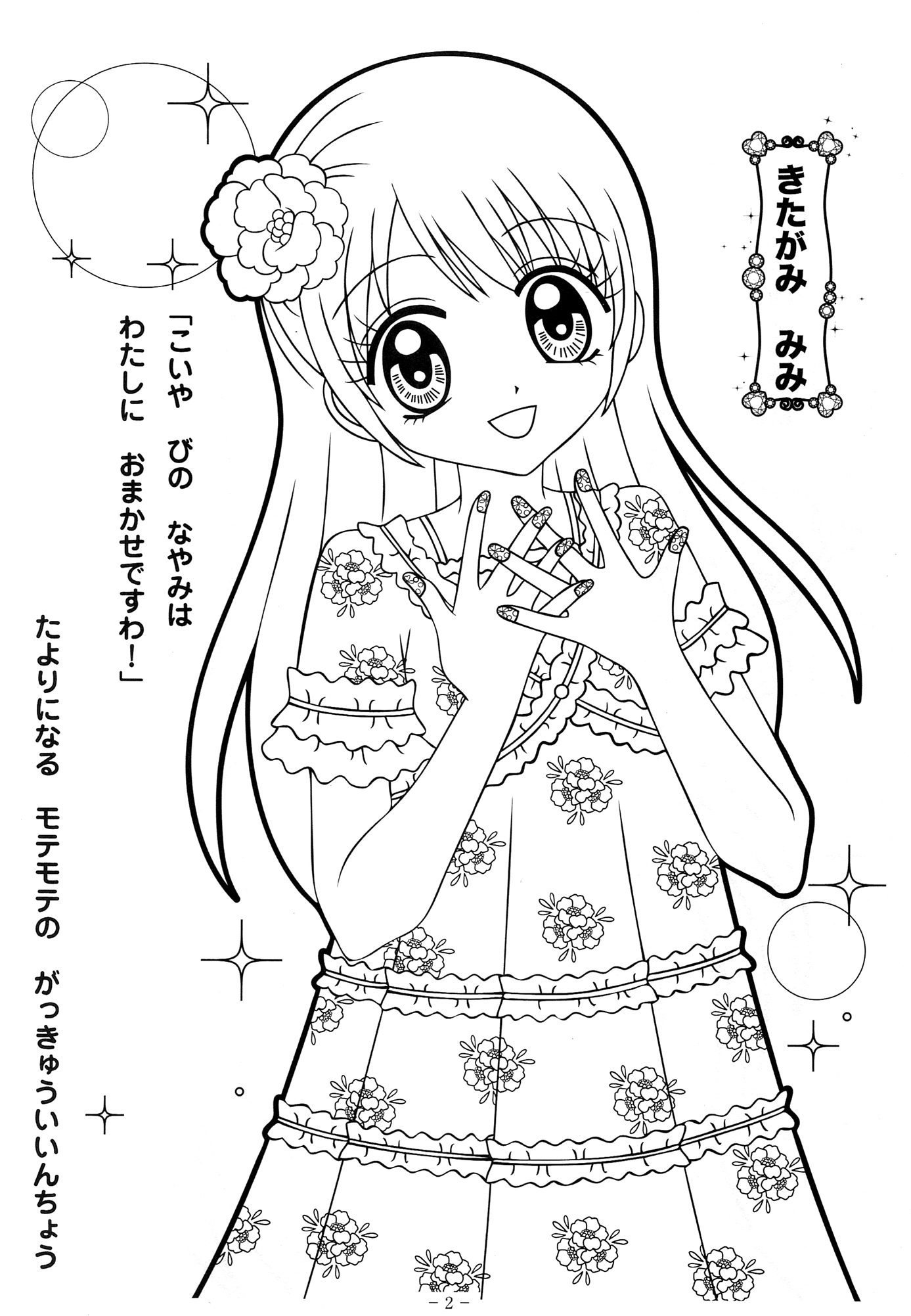 Free Manga Girl Angel Coloring Pages