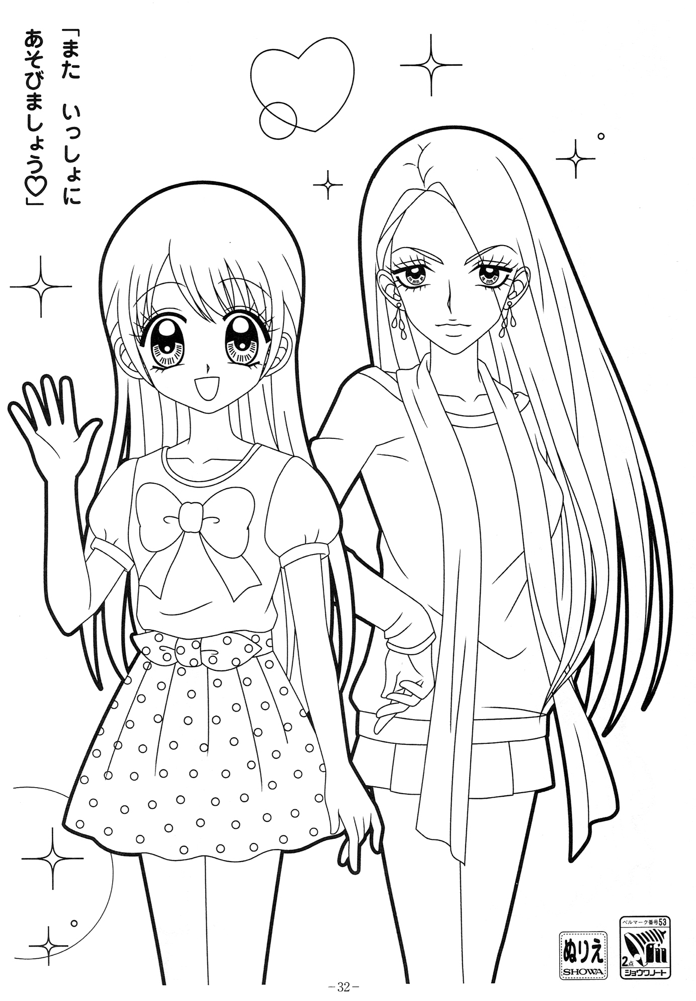 Manga Anime Coloring Pages