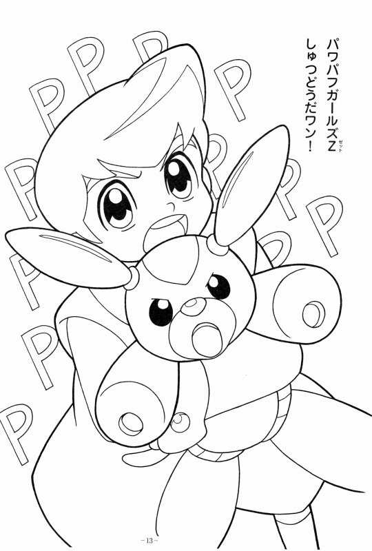 powerpuff girls z coloring pages - powerpuff girls z buttercup coloring pages