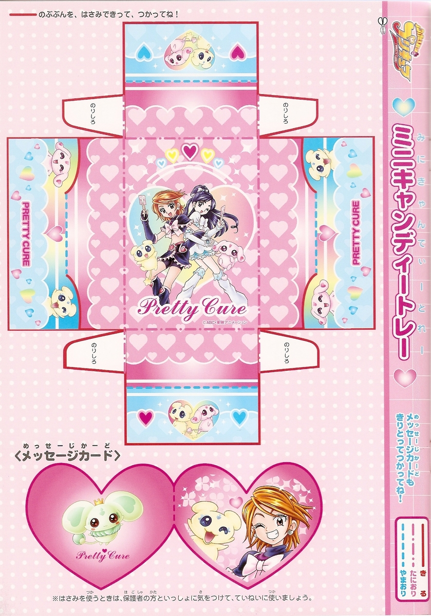 Pretty Cure Coloring Book