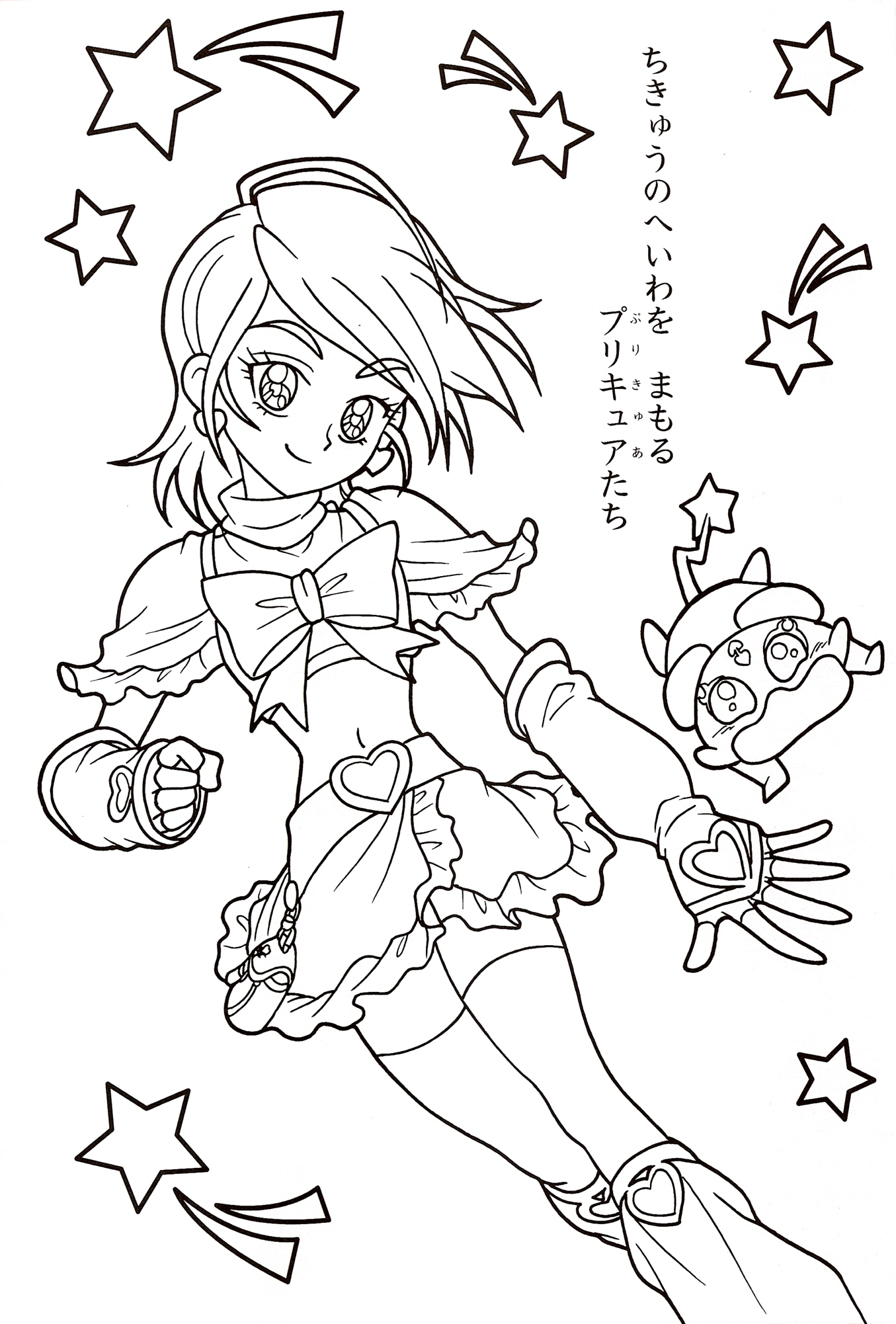 Smile Precure Coloring Related Keywords Smile Precure Pretty Cure Coloring Pages