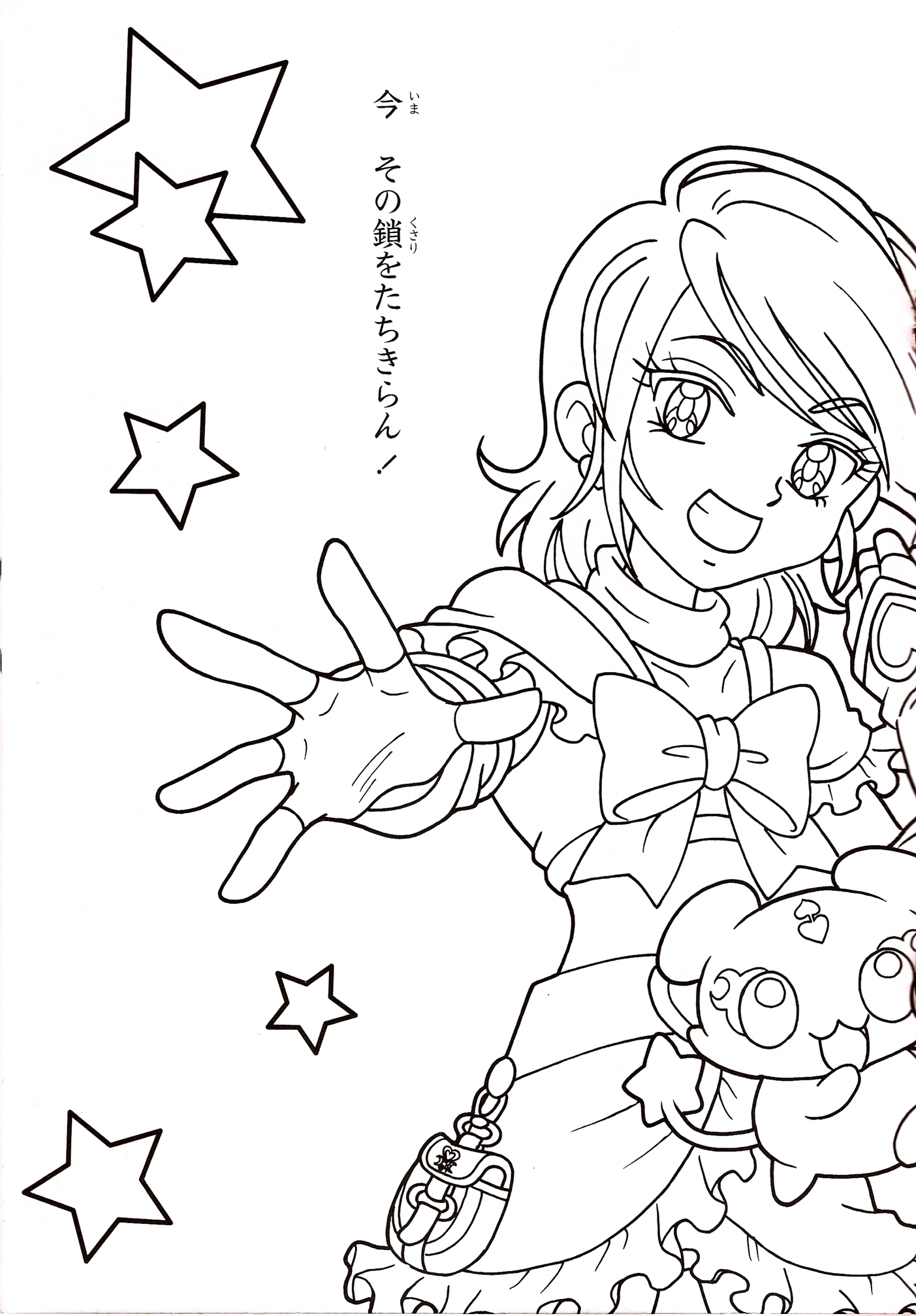 Free Pretty Cure Coloring Pages Pretty Coloring Pages