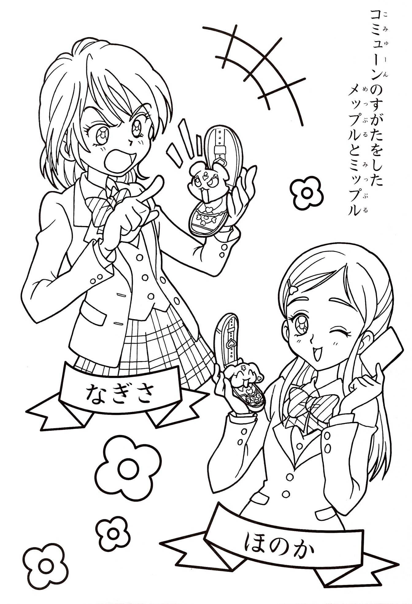 pertty coloring pages - photo#13