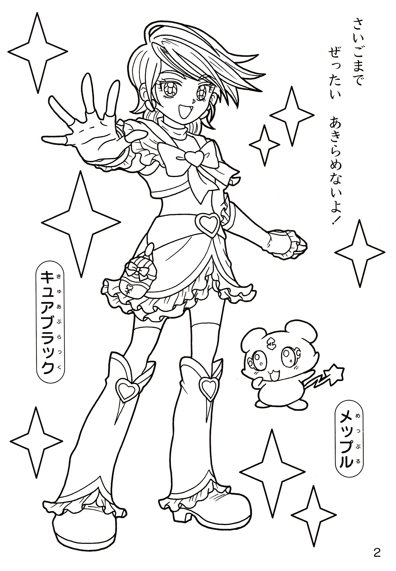 oasidelleanime precure coloring pages - photo #11