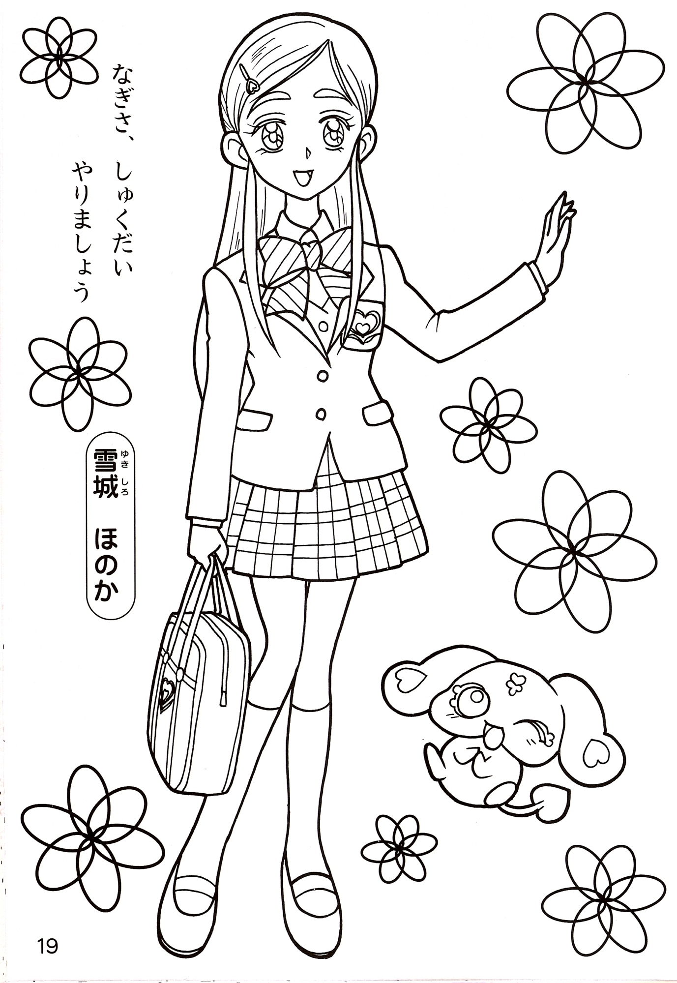 pertty coloring pages - photo#32