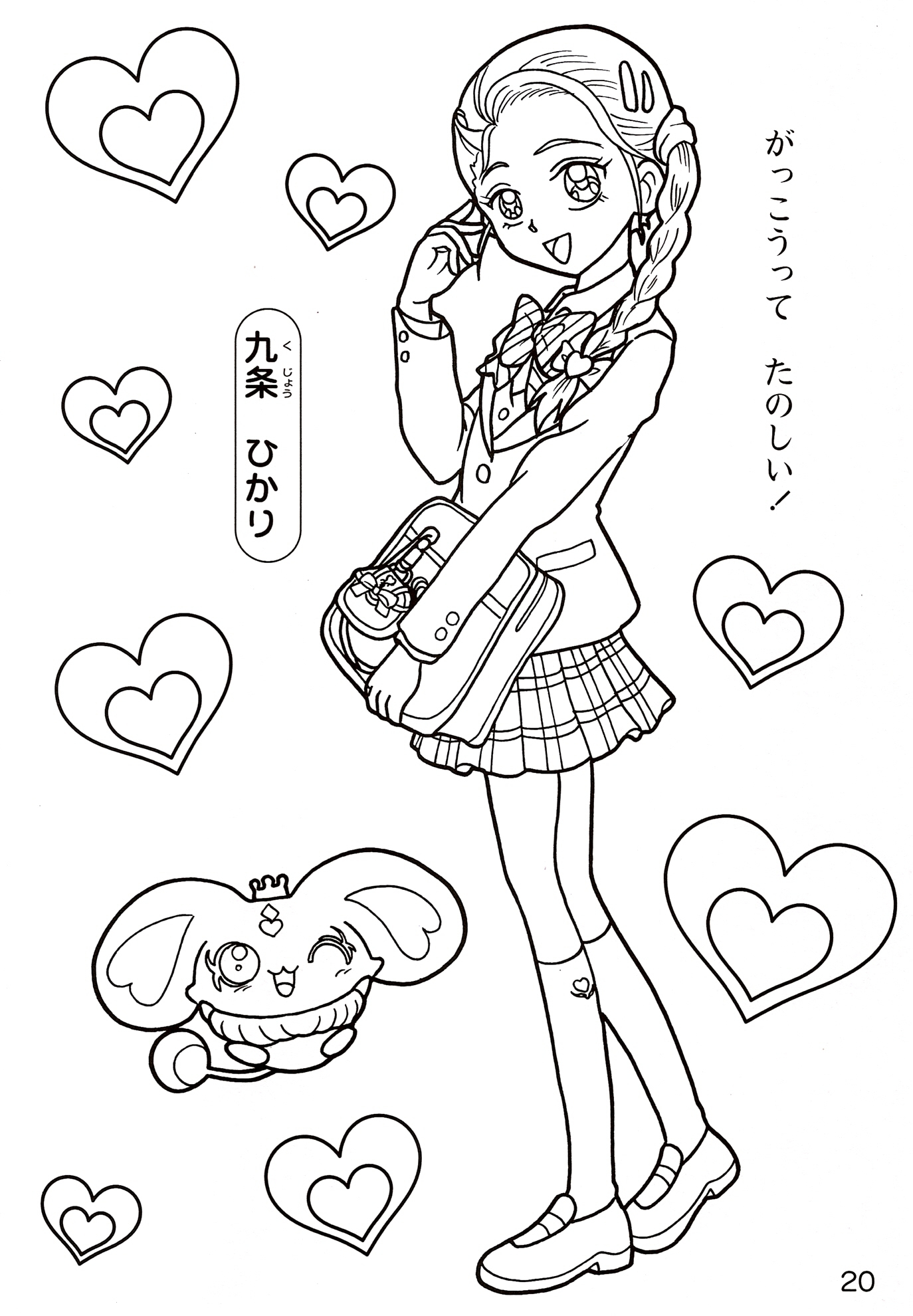 oasidelleanime precure coloring pages - photo #12