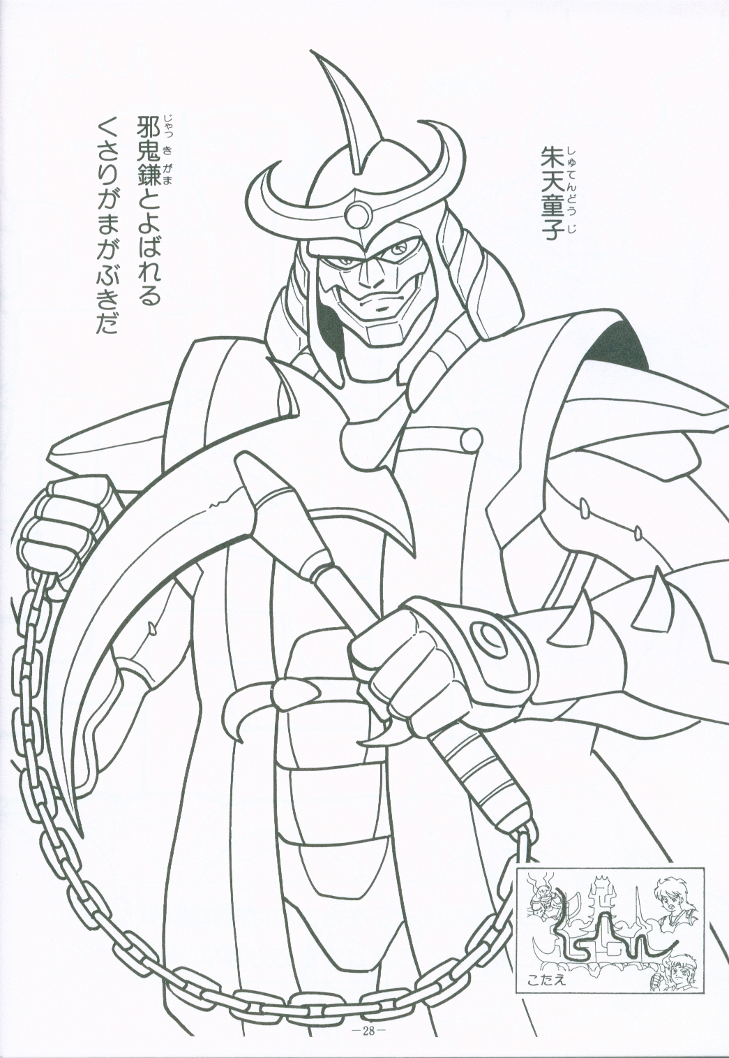 Immagini da colorare I 5 Samurai