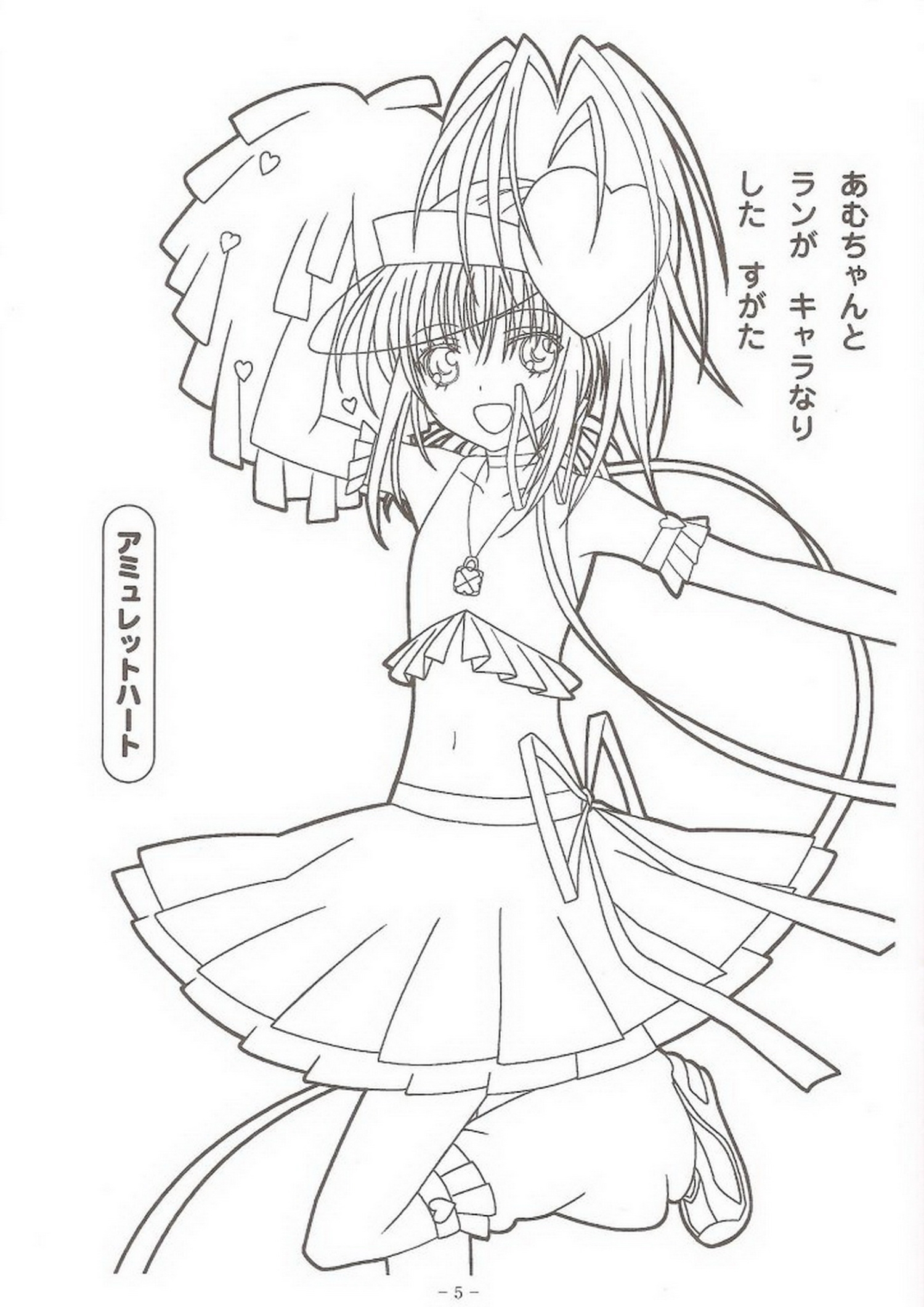 Free Shugo Chara Dia Coloring Pages Shugo Chara Coloring Pages