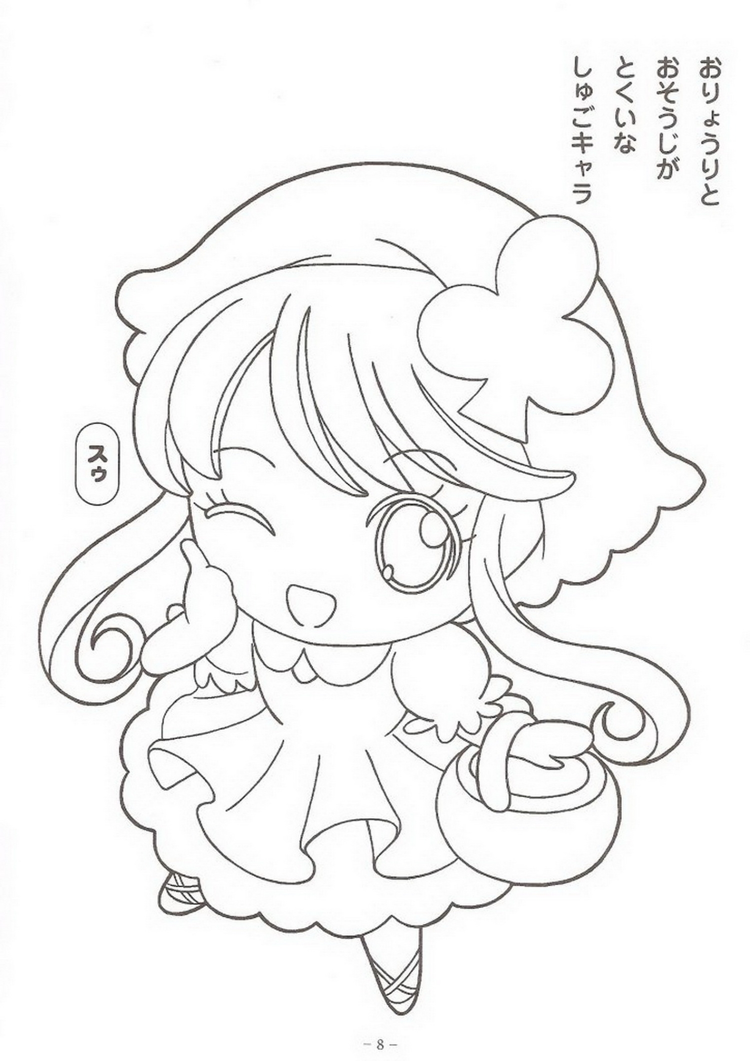 O Chara Colouring Pages Sketch Coloring Page Shugo Chara Coloring Pages