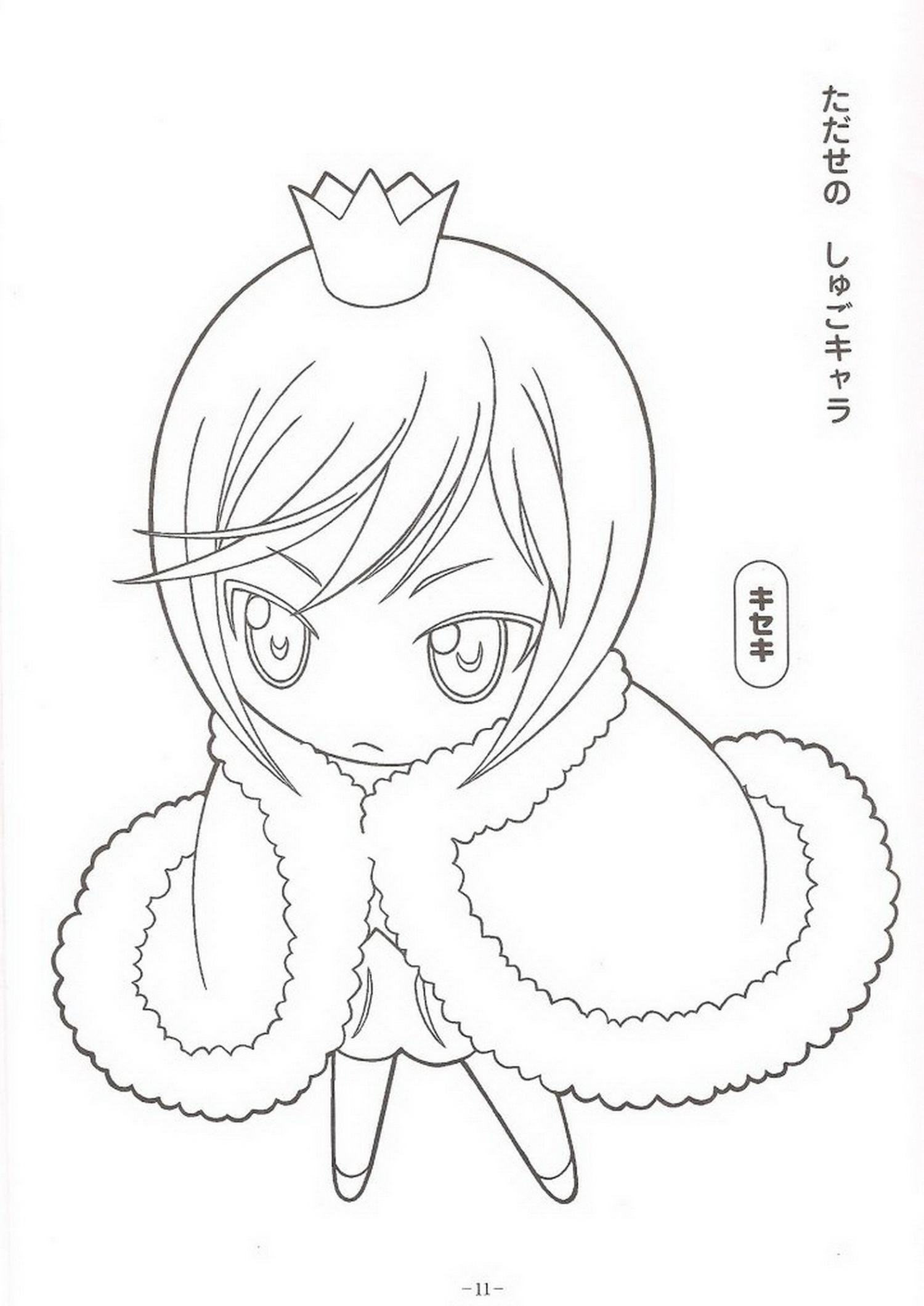 Free Coloring Pages Of Shugo Chara Dia Shugo Chara Coloring Pages