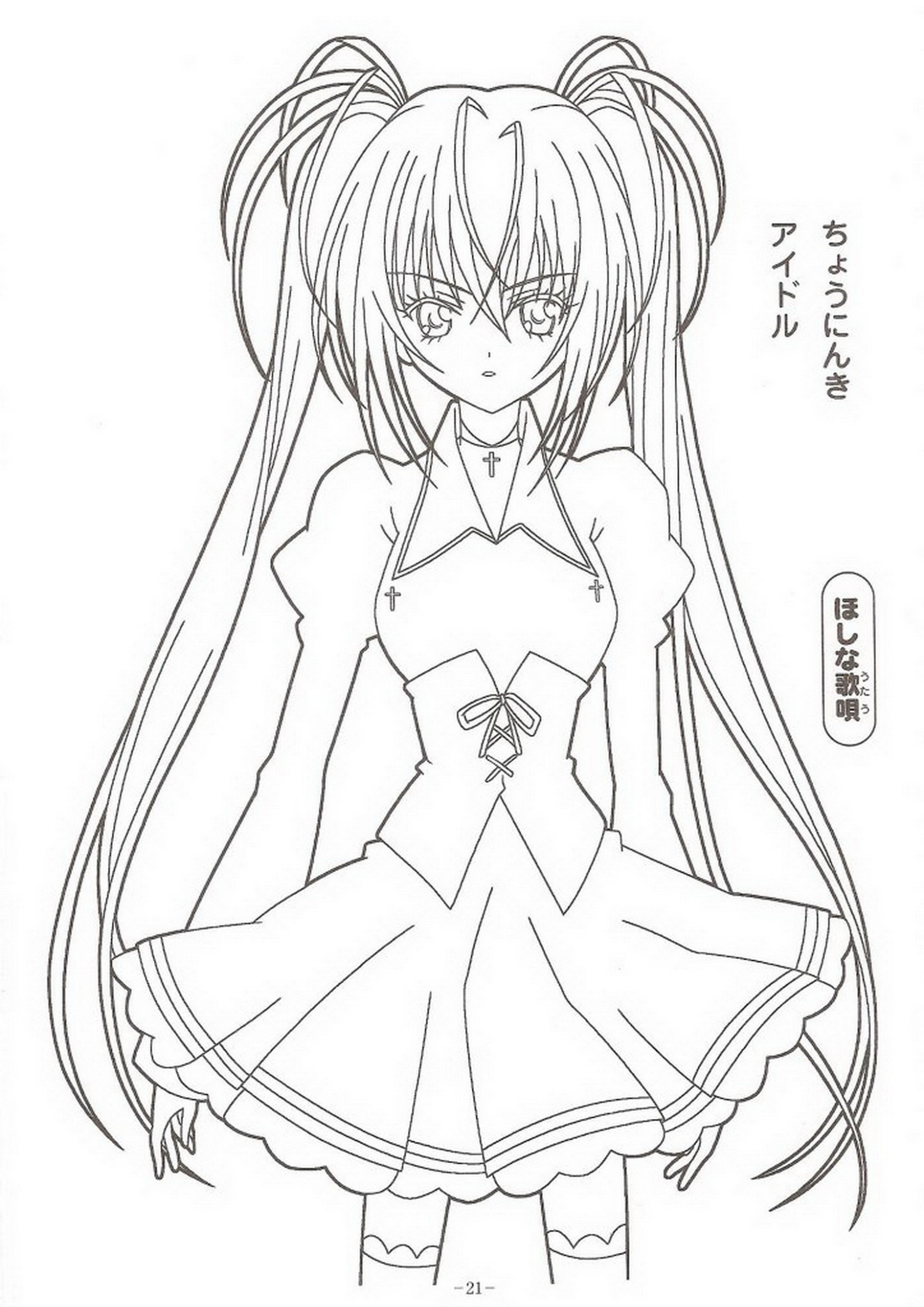 Immagini da colorare shugo chara for Fnaf anime coloring pages