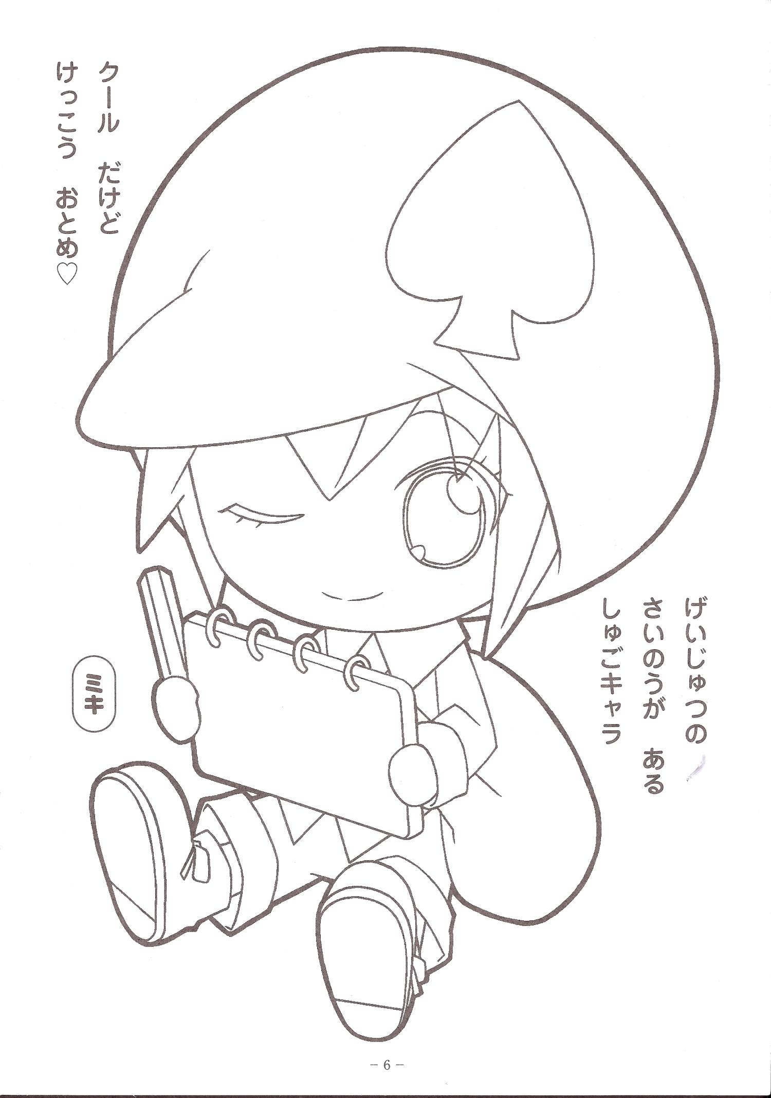 shugo chara coloring pages - photo#24