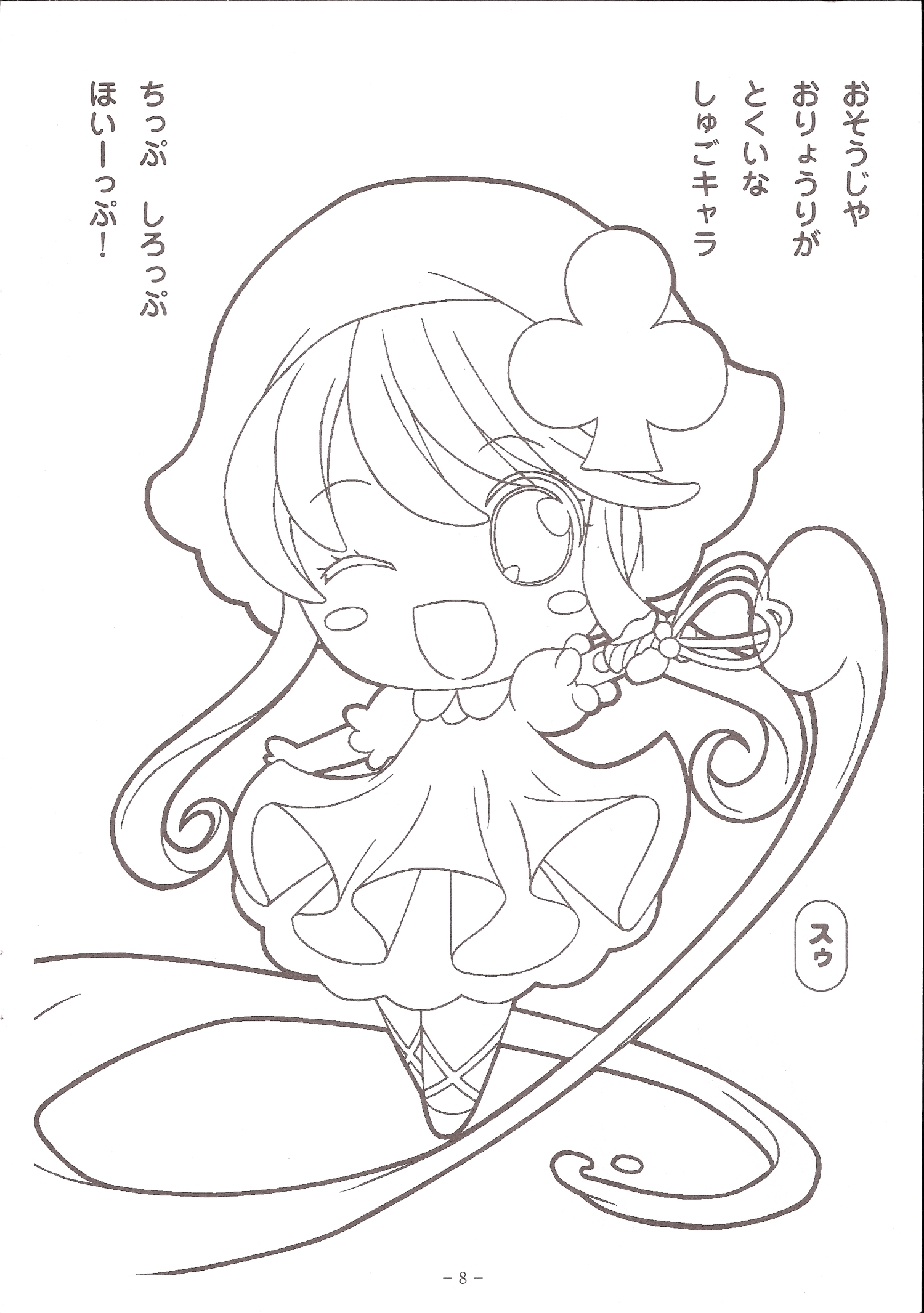 Shugo Chara Colouring Pages Page 2 Shugo Chara Coloring Pages