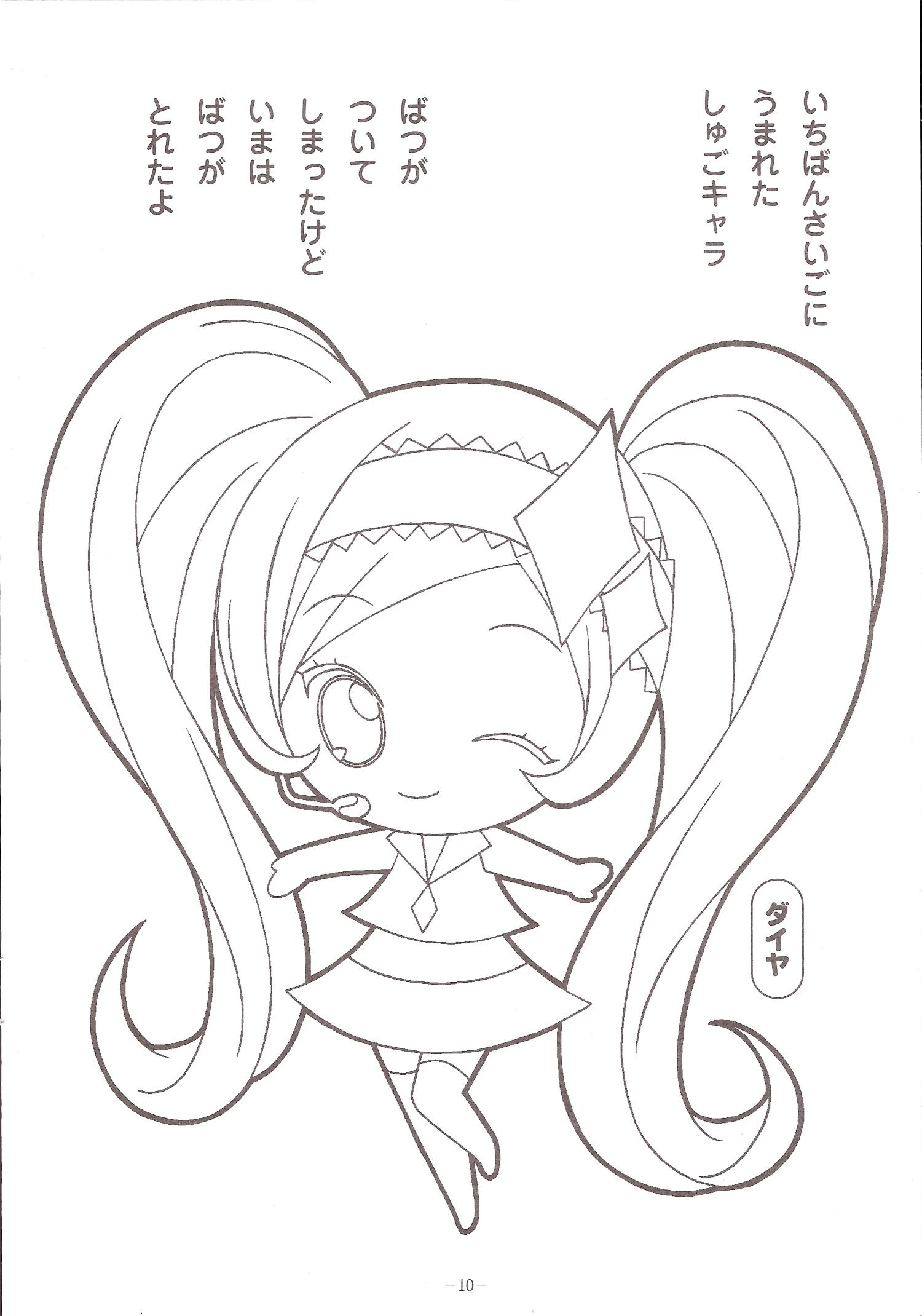 shugo chara coloring pages - immagini da colorare shugo chara
