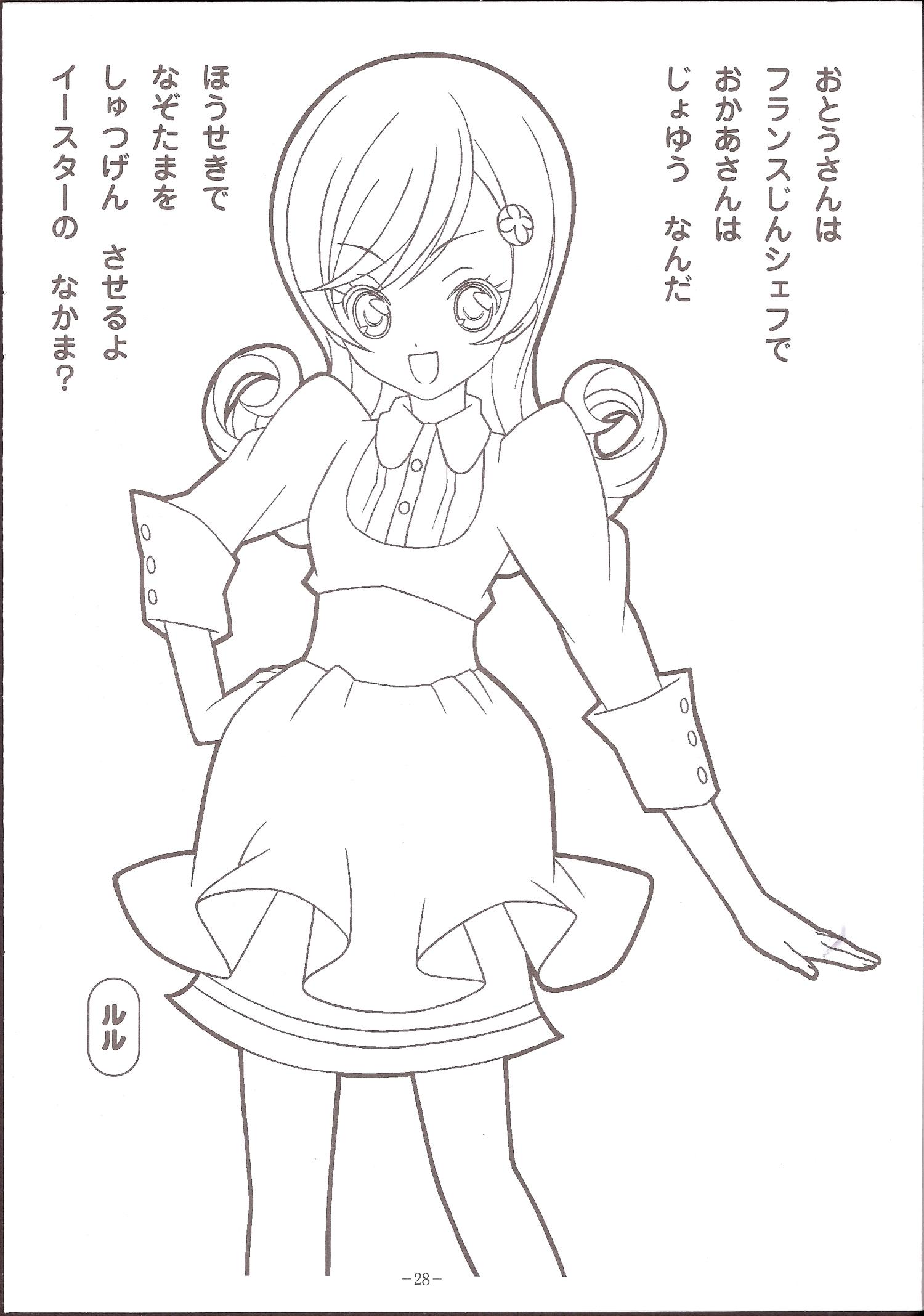 shugo chara coloring pages - photo#21